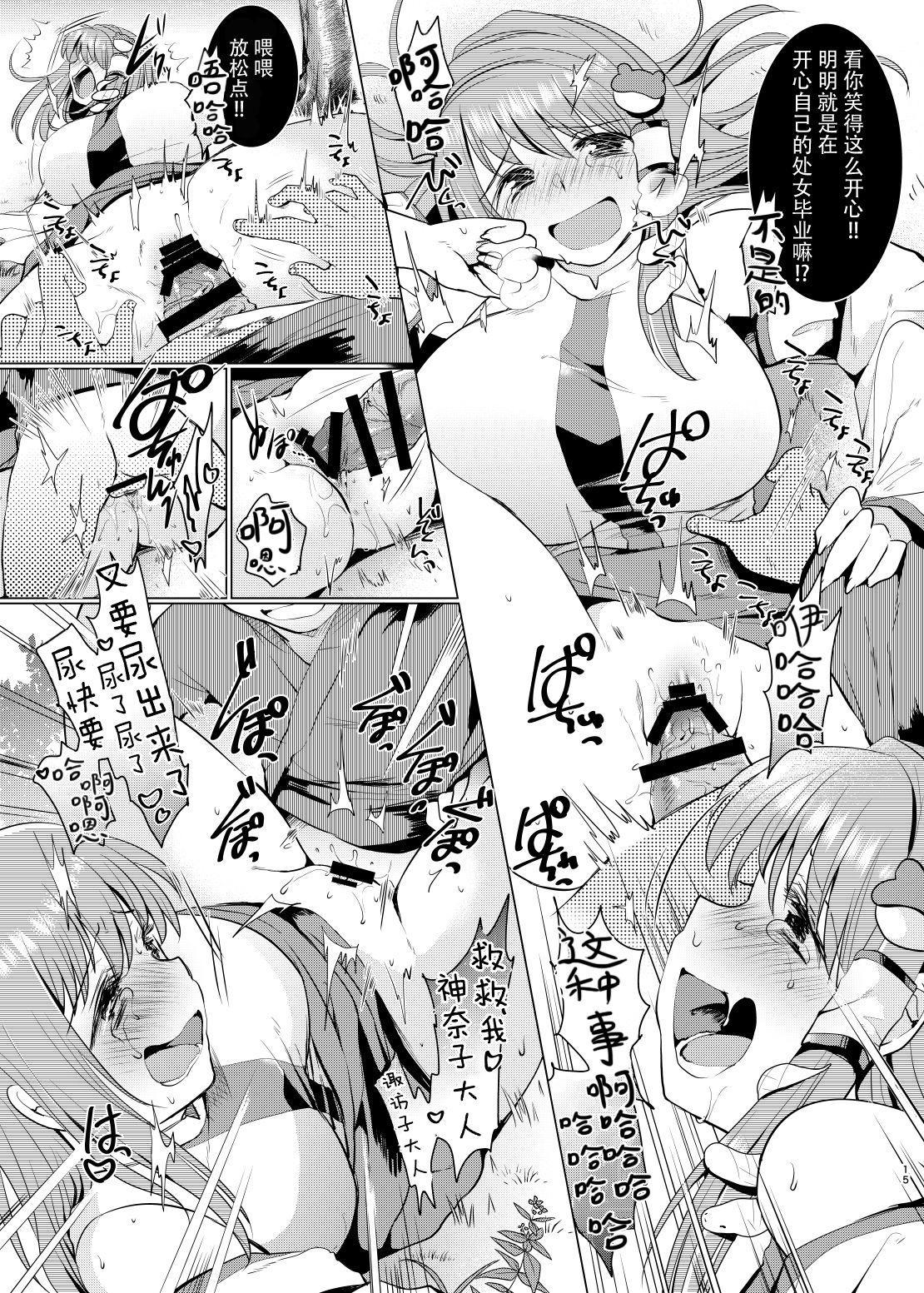 Kusuguri Ryoujoku Sanae-san 14