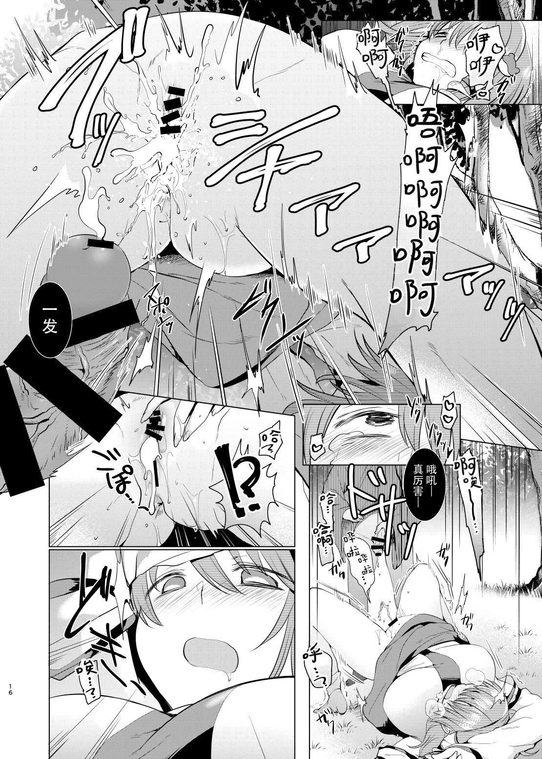 Kusuguri Ryoujoku Sanae-san 15