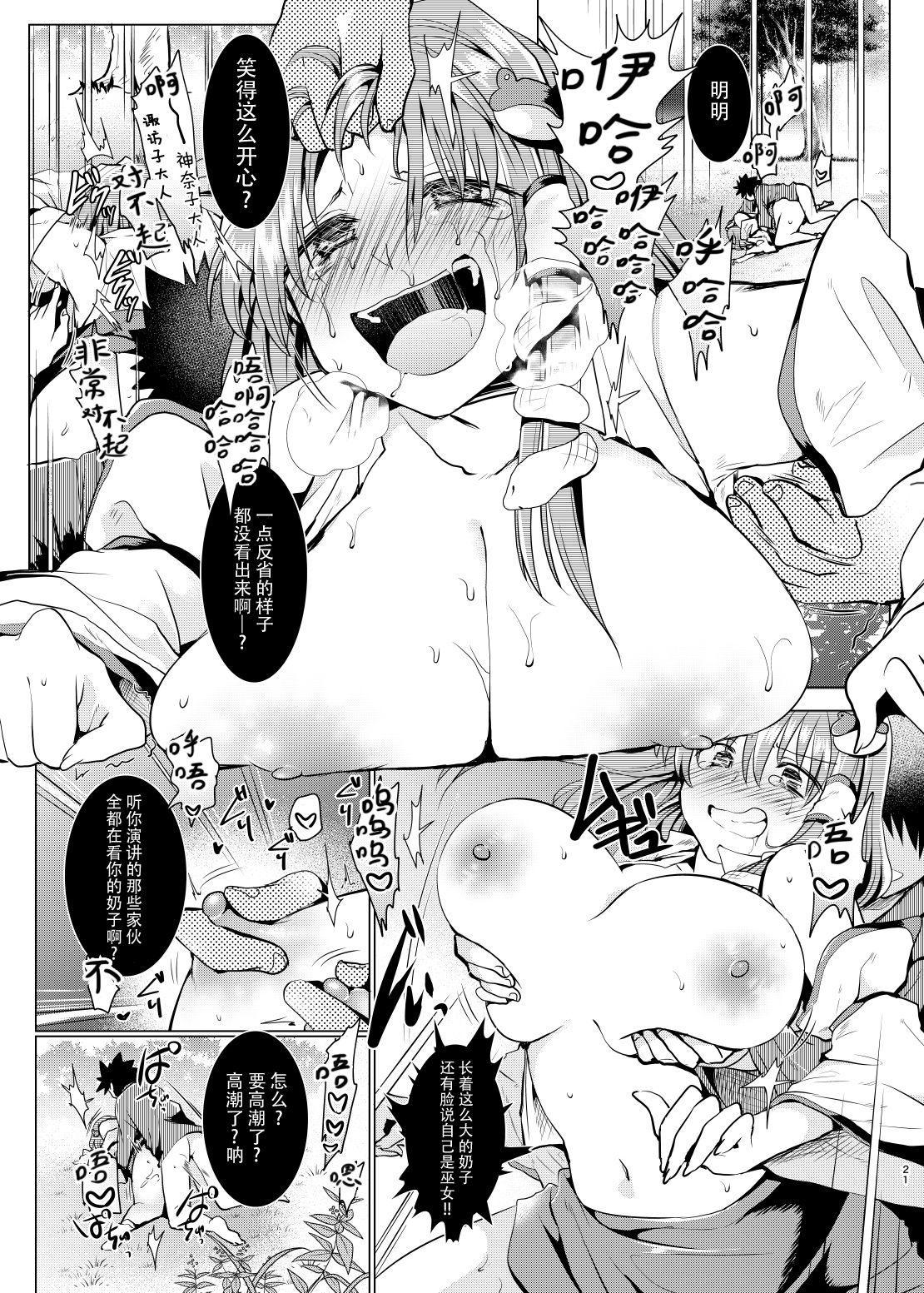 Kusuguri Ryoujoku Sanae-san 20