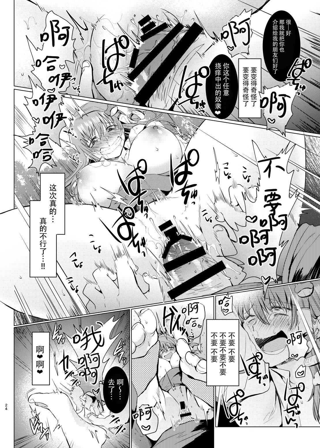 Kusuguri Ryoujoku Sanae-san 23