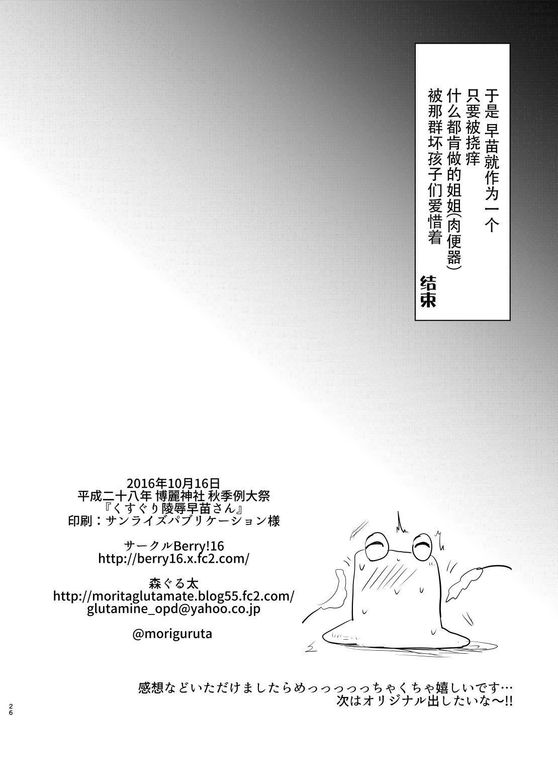 Kusuguri Ryoujoku Sanae-san 25