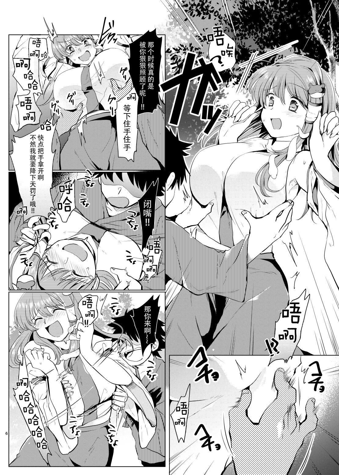 Kusuguri Ryoujoku Sanae-san 5