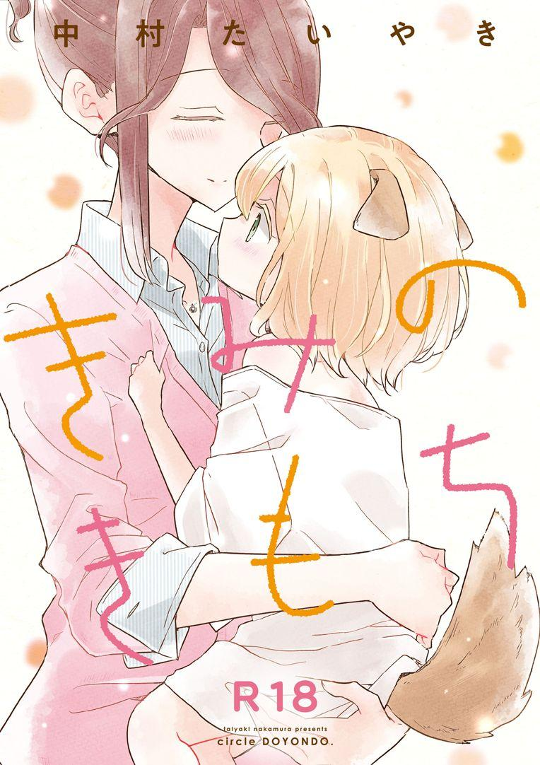 Kimi no Kimochi   Your Feelings 0