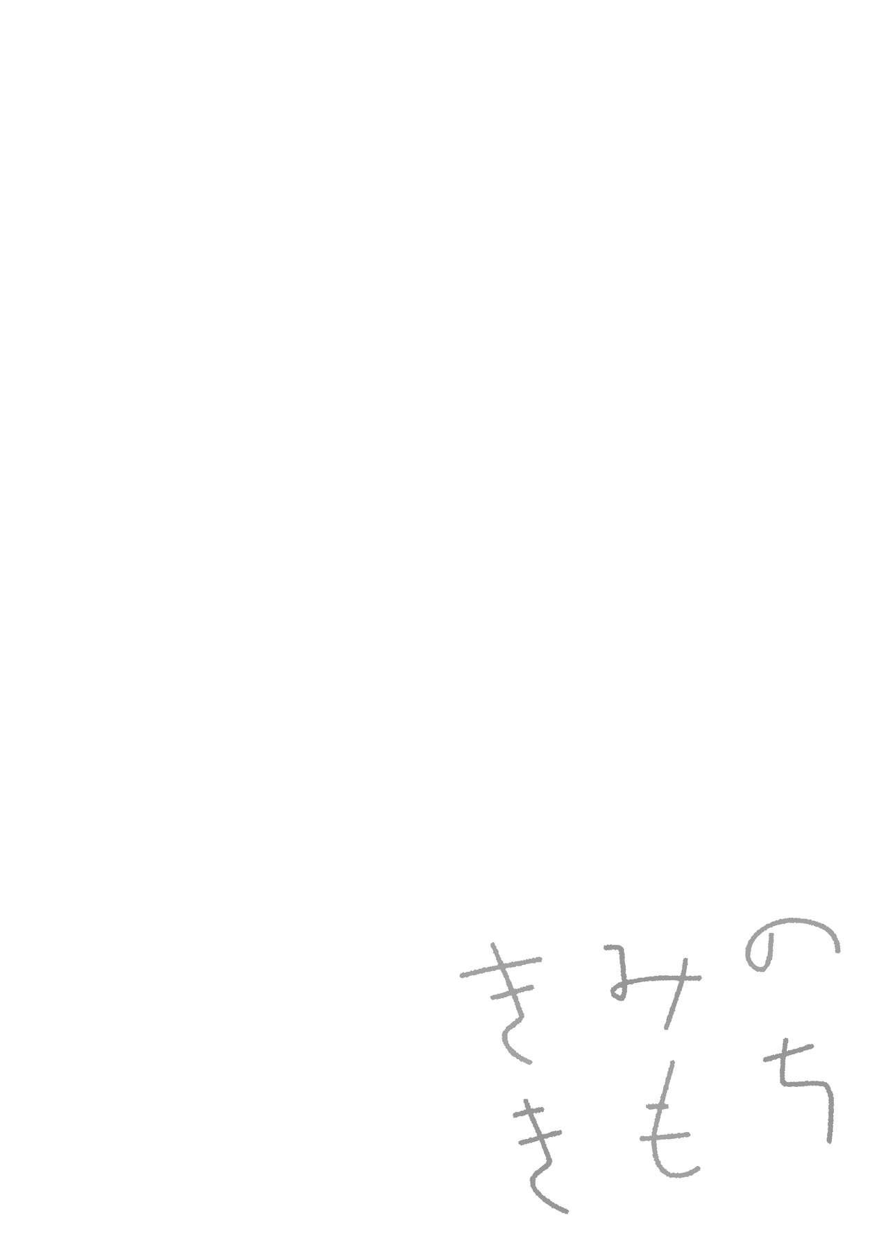 Kimi no Kimochi   Your Feelings 4
