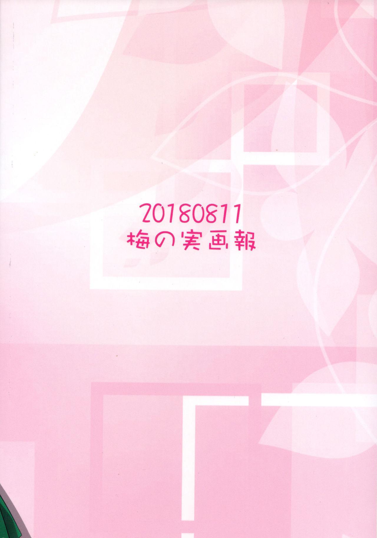 (C94) [Umenomi Gahou (Umekiti)] S na Kanojo ga Dekita Anzu-chan   Anzu-chan Got a Sadistic Girlfriend (Girls und Panzer) [English] {/u/ scanlations} 29