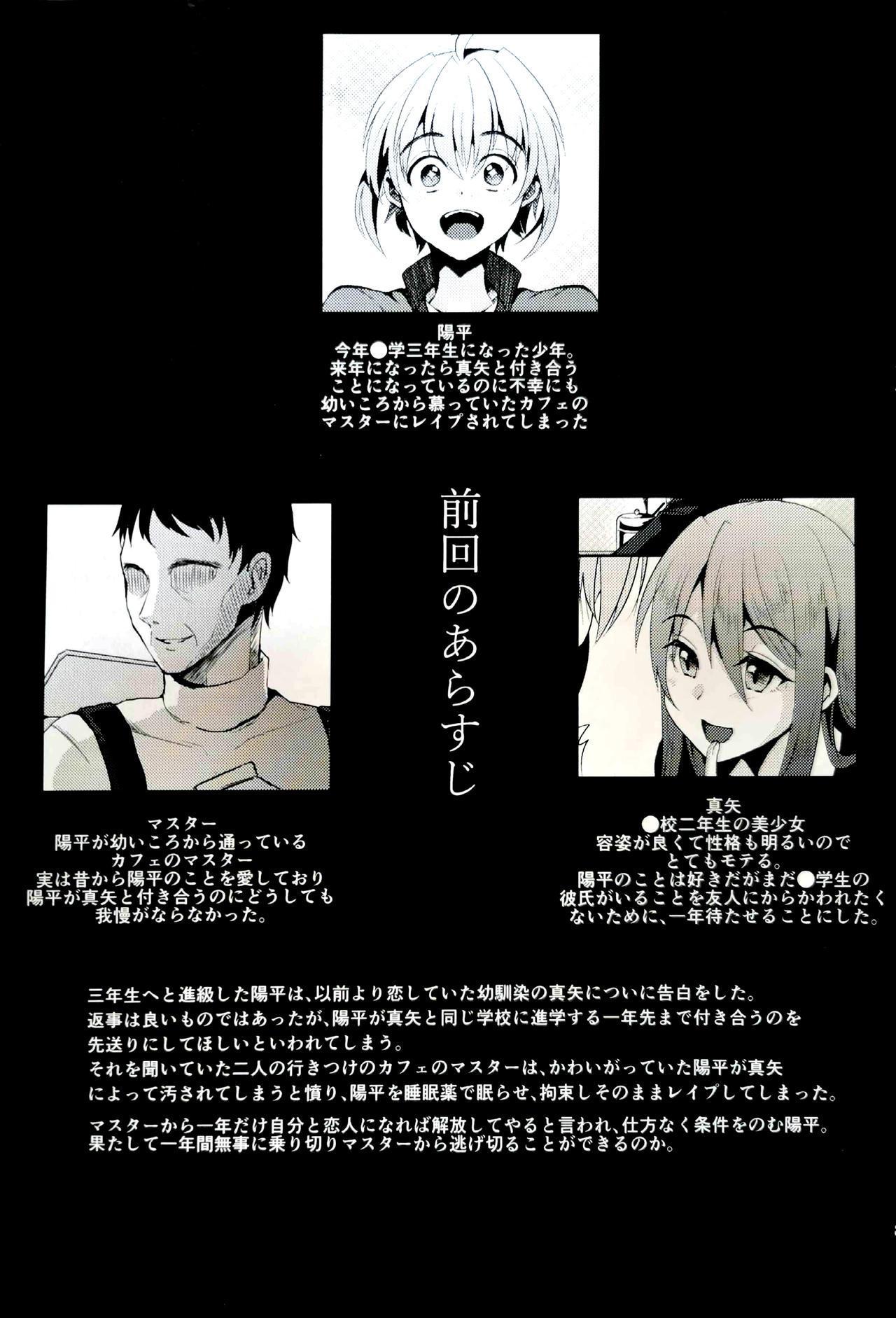 Kimi no Kareshi ni Naru Hazu datta. 5 1