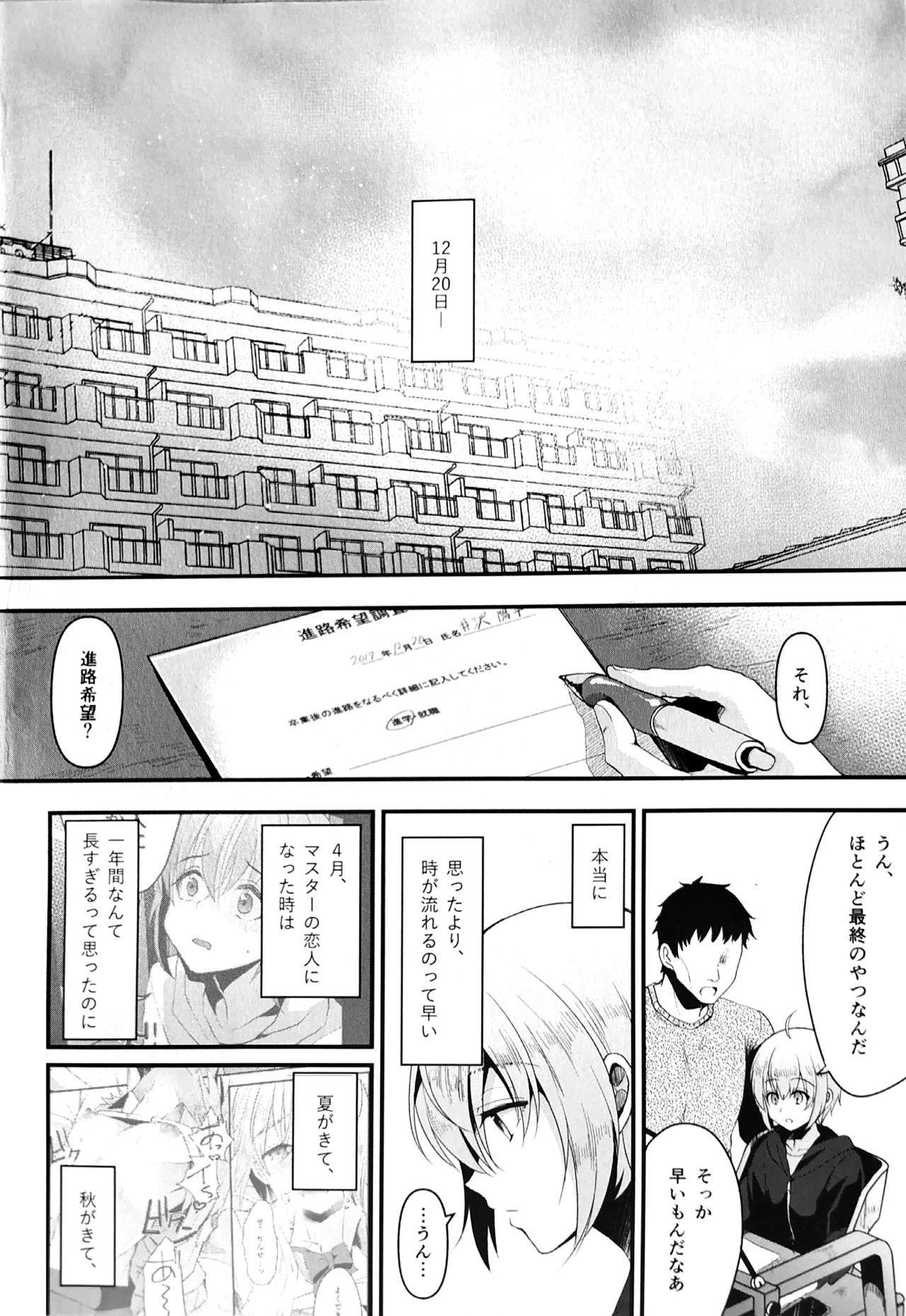 Kimi no Kareshi ni Naru Hazu datta. 5 2