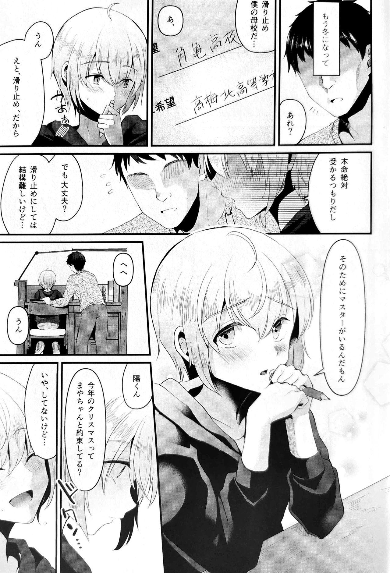 Kimi no Kareshi ni Naru Hazu datta. 5 3