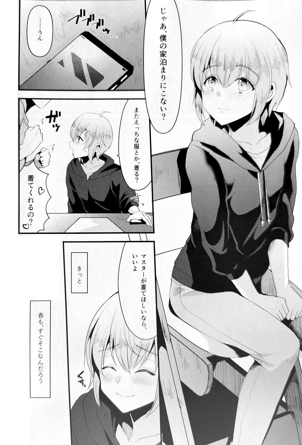 Kimi no Kareshi ni Naru Hazu datta. 5 4