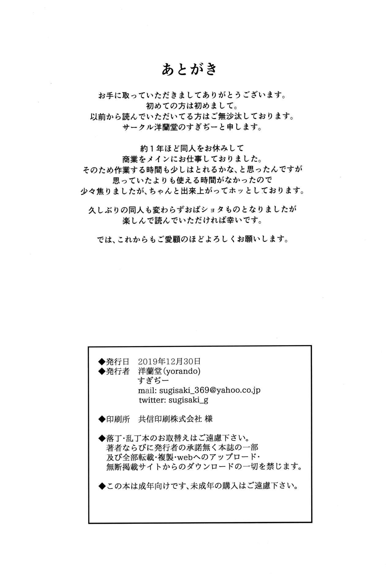 Himitsukichi 24