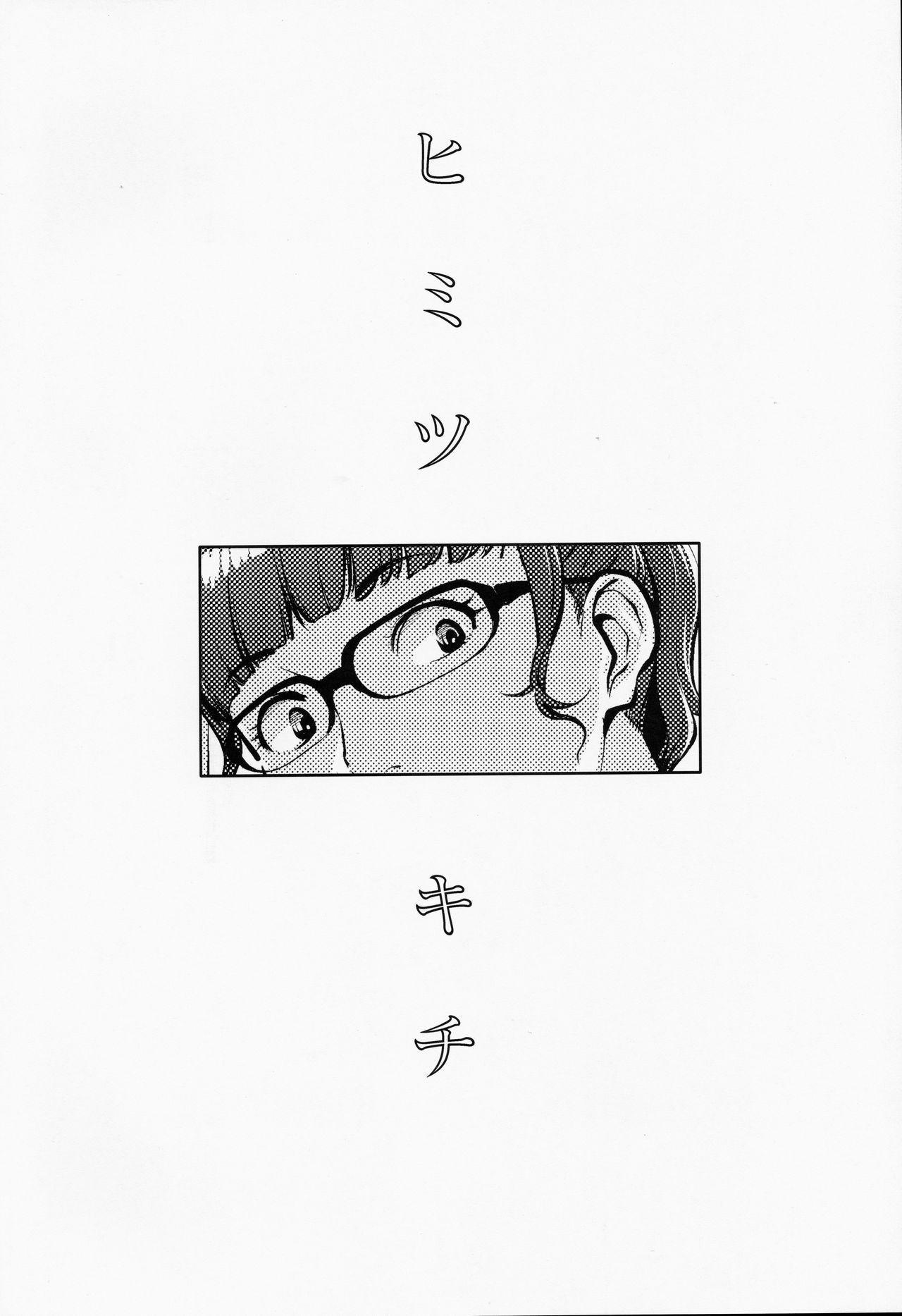 Himitsukichi 2