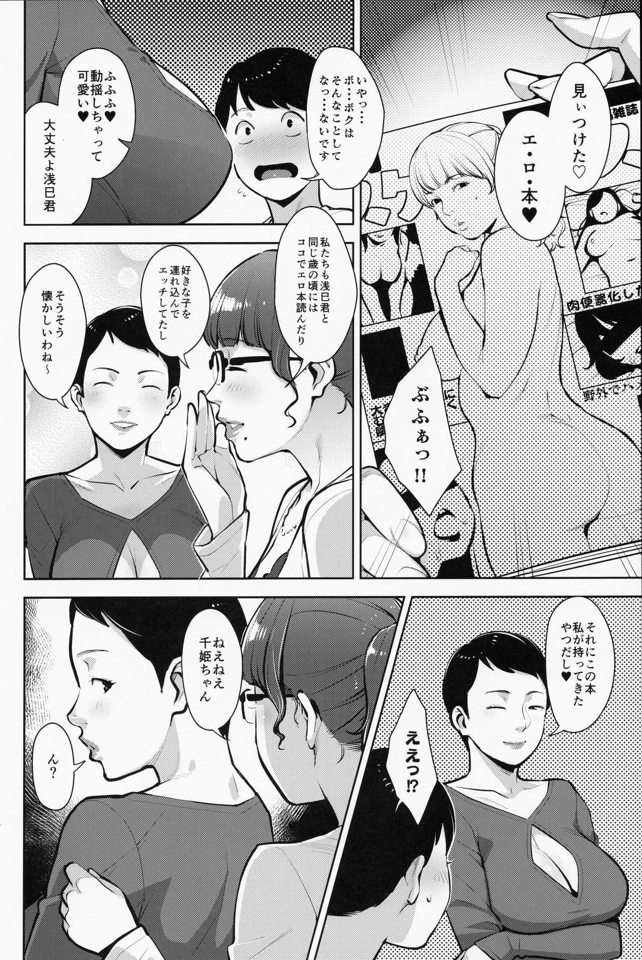 Himitsukichi 6