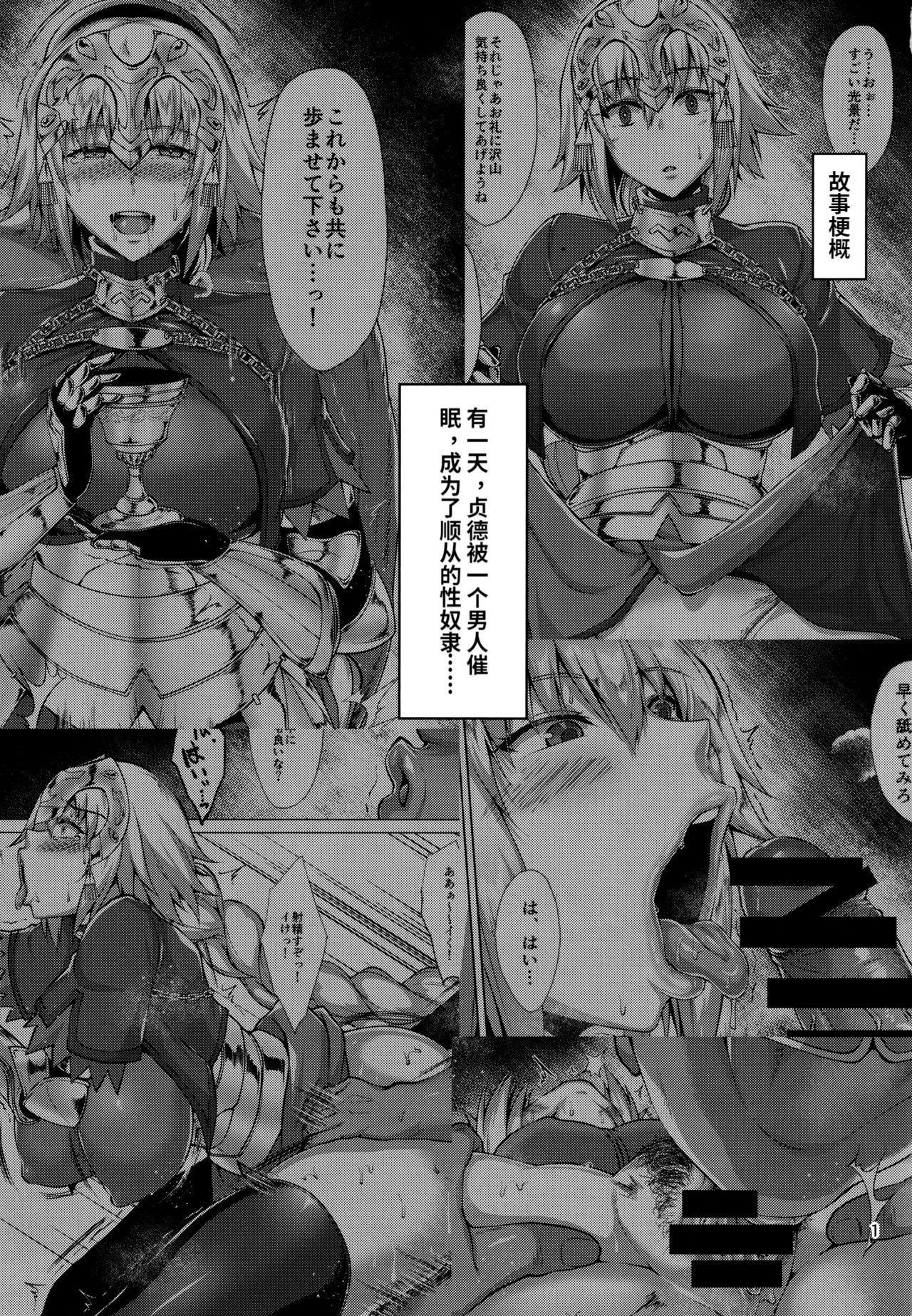 Seijo no Mita Yume 2 1