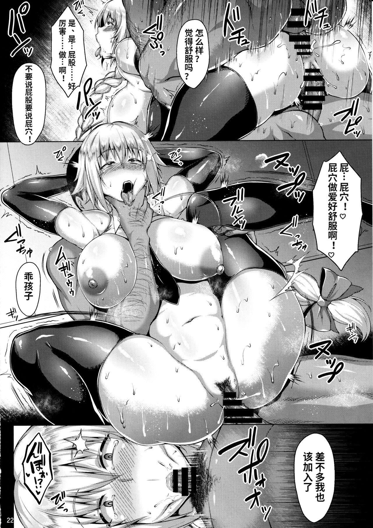 Seijo no Mita Yume 2 22