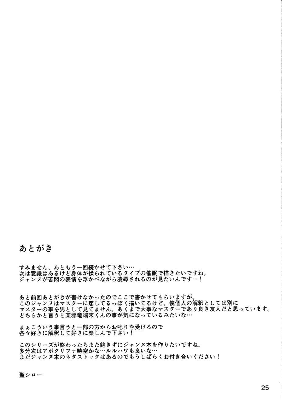 Seijo no Mita Yume 2 25