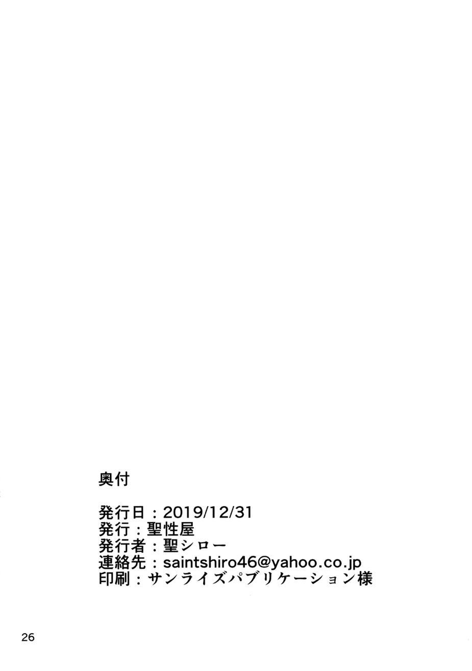 Seijo no Mita Yume 2 26