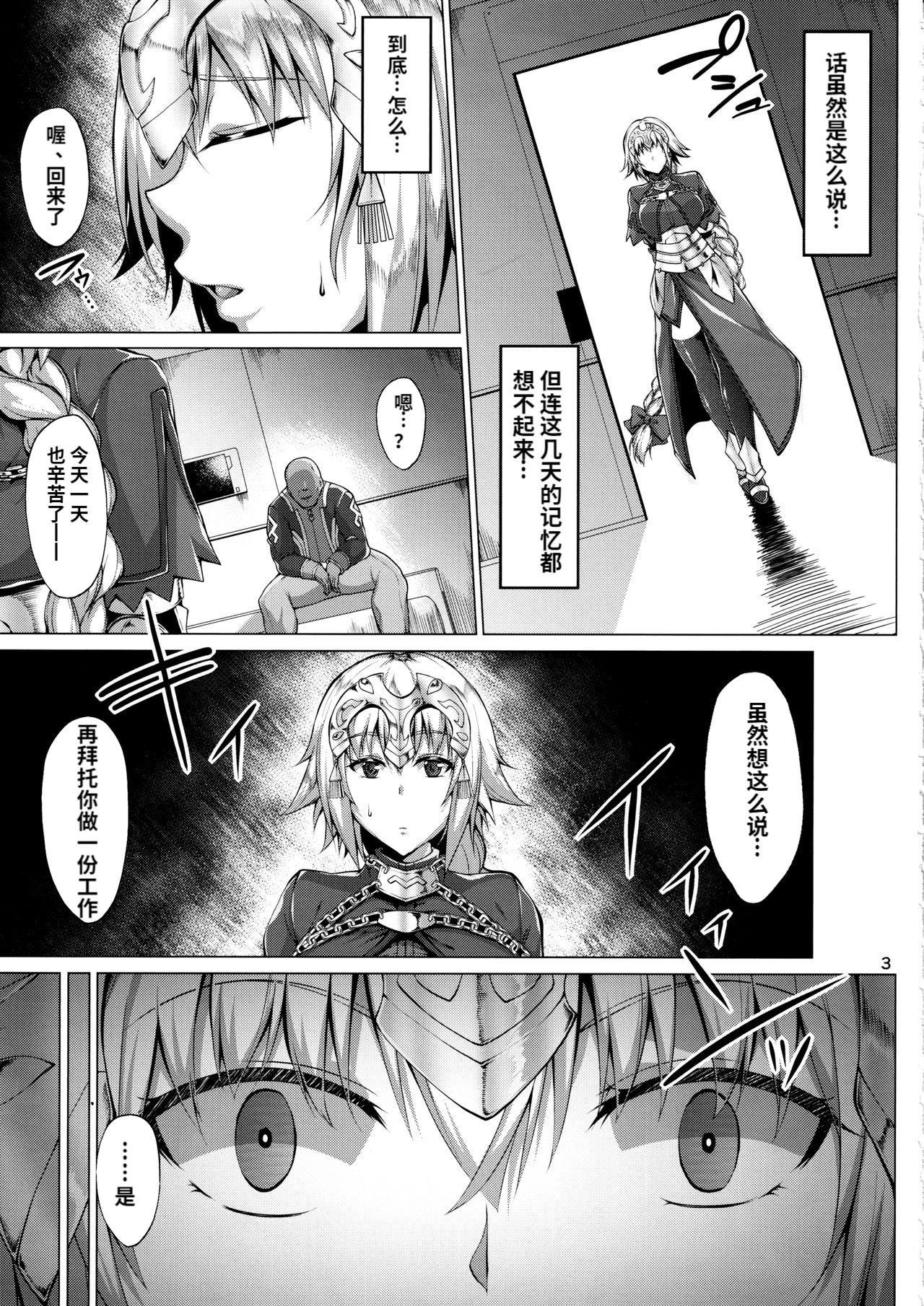 Seijo no Mita Yume 2 3