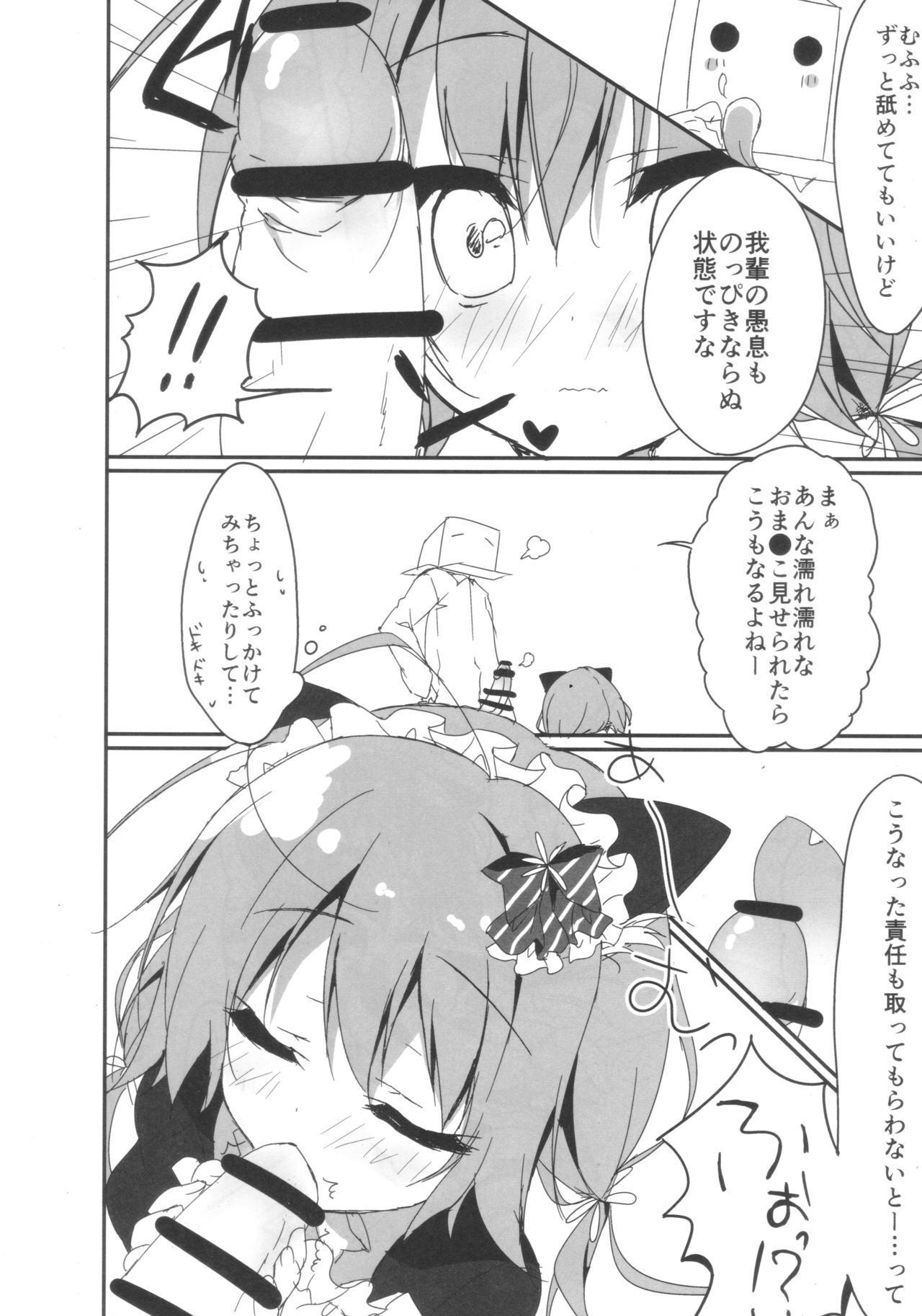 (COMIC1☆11) [Citron no mori (Yuzuna Hiyo)] Danbooru (Ani) wa Imouto Maid ni Koi o Suru! 10