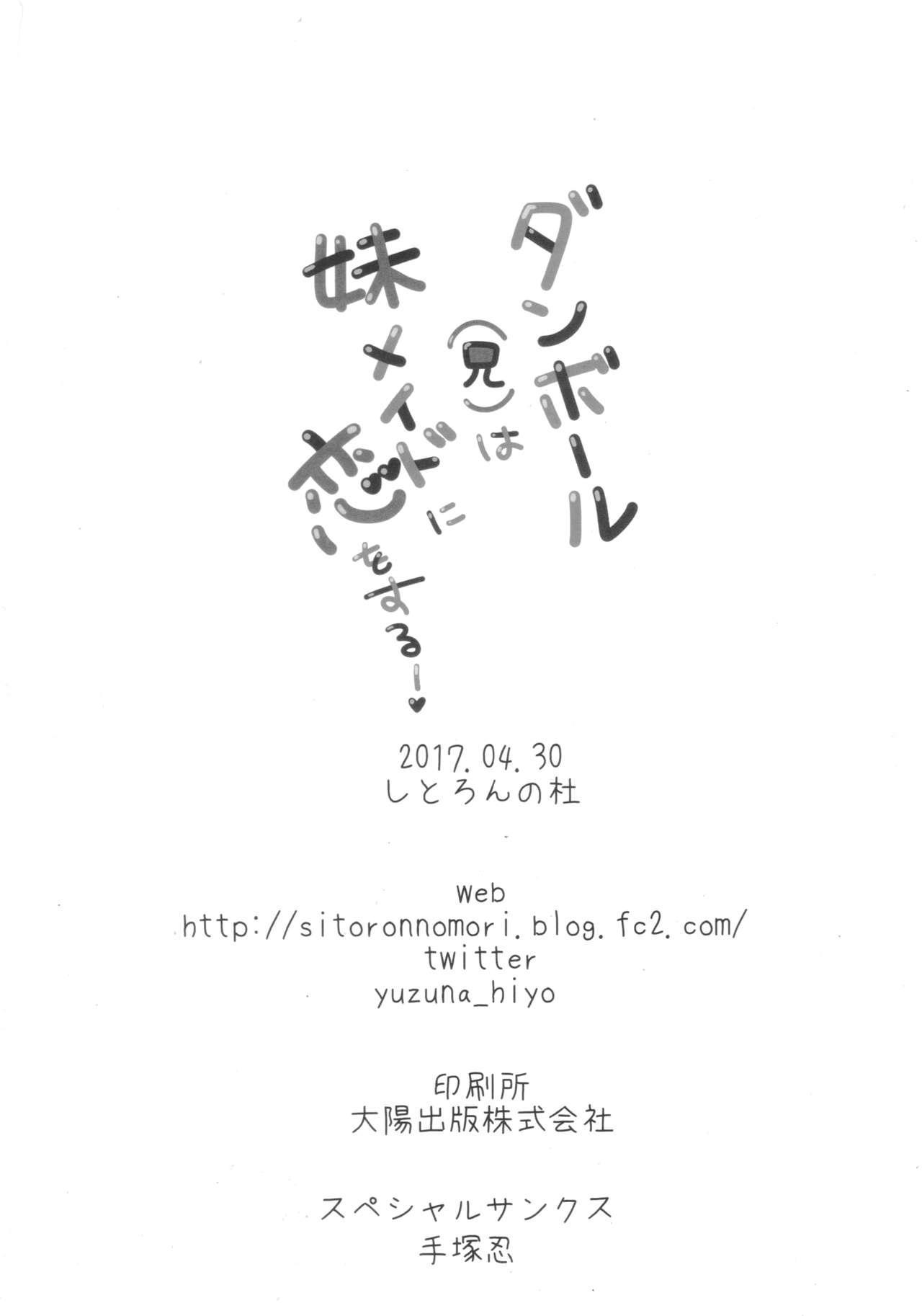 (COMIC1☆11) [Citron no mori (Yuzuna Hiyo)] Danbooru (Ani) wa Imouto Maid ni Koi o Suru! 16
