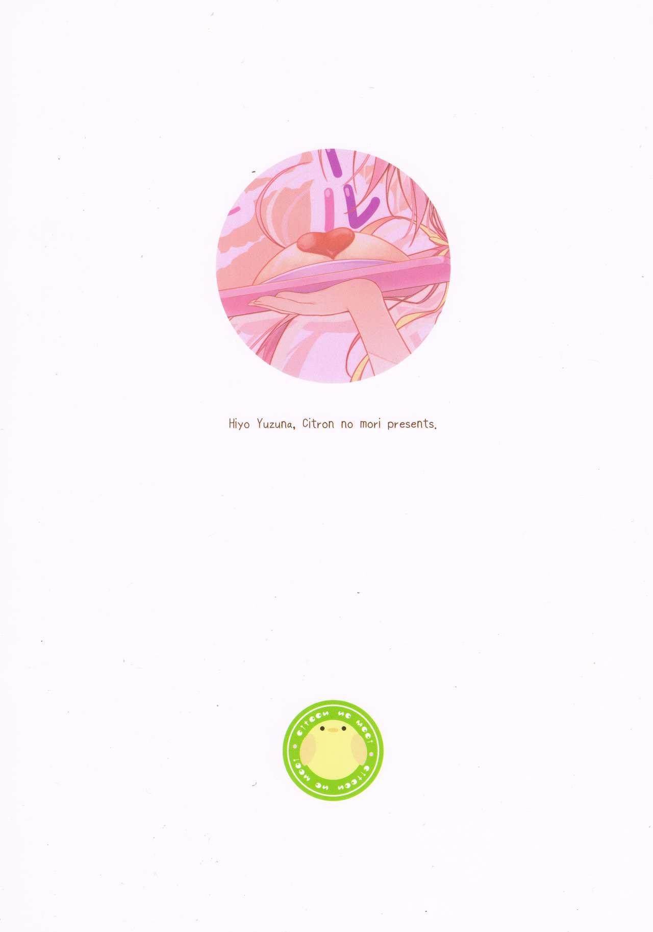 (COMIC1☆11) [Citron no mori (Yuzuna Hiyo)] Danbooru (Ani) wa Imouto Maid ni Koi o Suru! 17