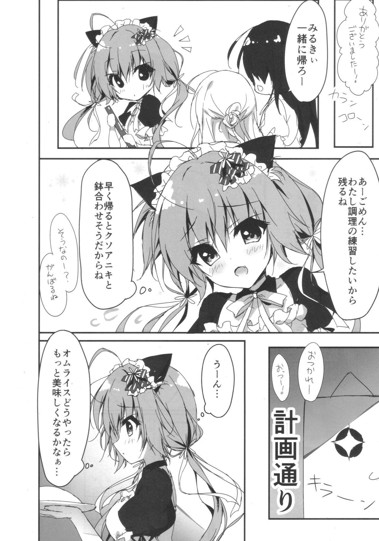 (COMIC1☆11) [Citron no mori (Yuzuna Hiyo)] Danbooru (Ani) wa Imouto Maid ni Koi o Suru! 4