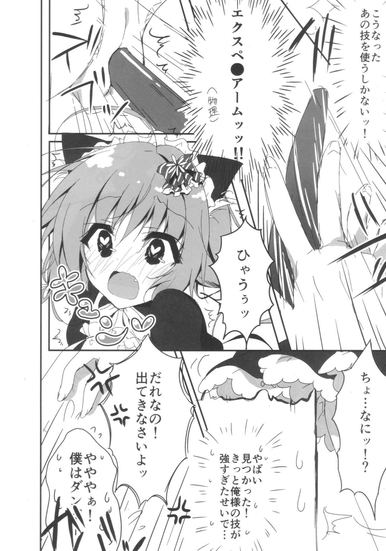 (COMIC1☆11) [Citron no mori (Yuzuna Hiyo)] Danbooru (Ani) wa Imouto Maid ni Koi o Suru! 6