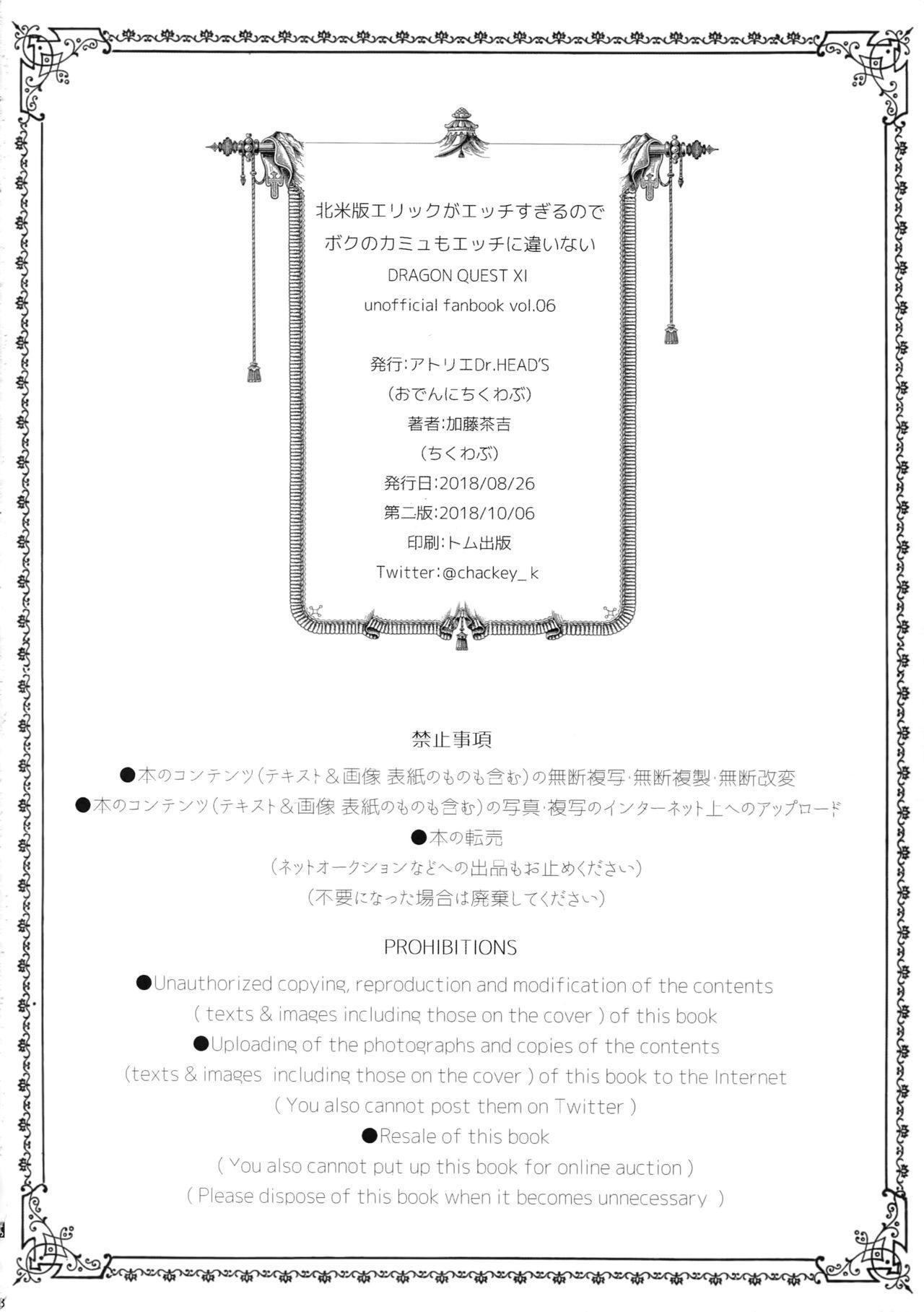 Hokubei-ban Erik ga Ecchi Sugiru node Boku no Camus mo Ecchi ni Chigainai 16