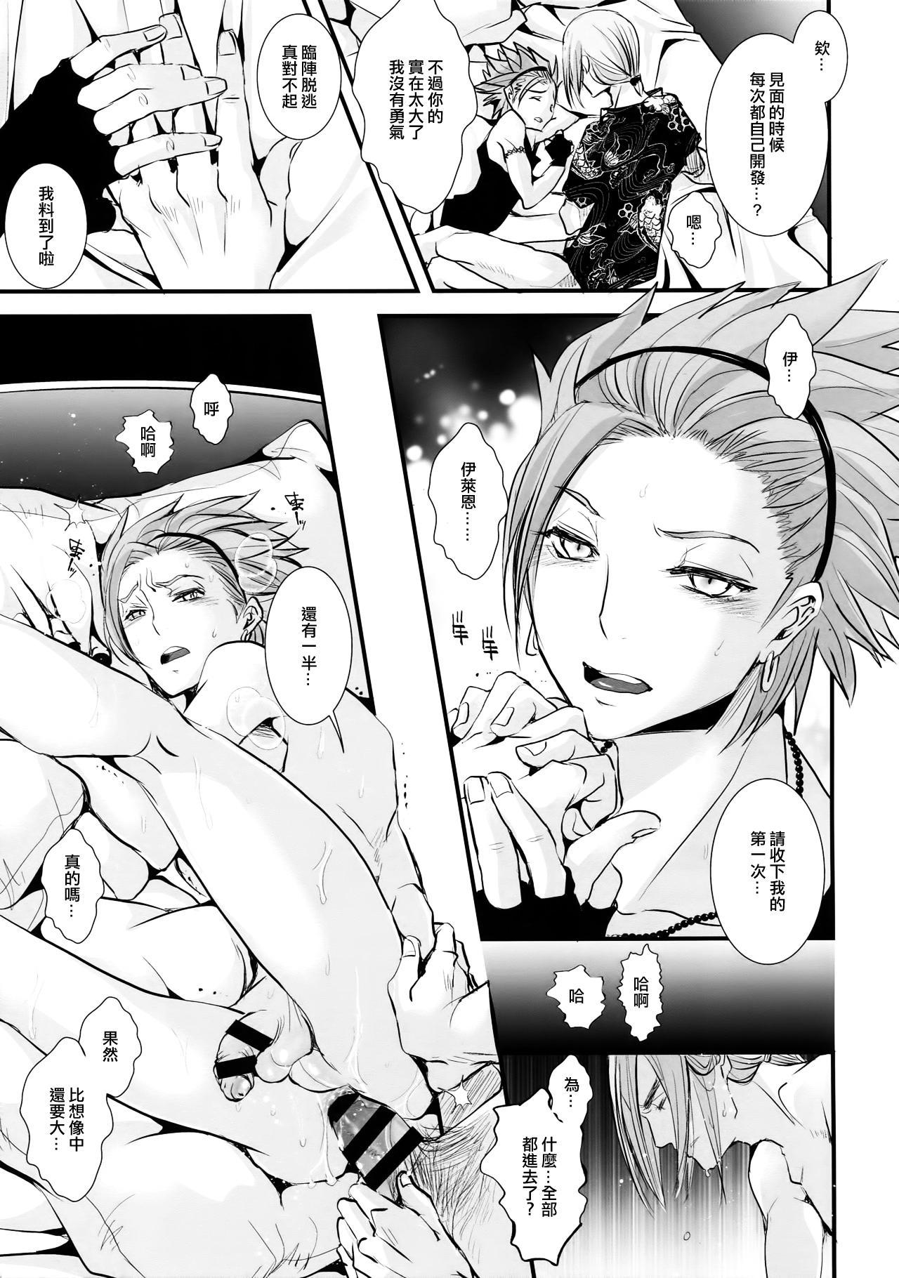Hokubei-ban Erik ga Ecchi Sugiru node Boku no Camus mo Ecchi ni Chigainai 7