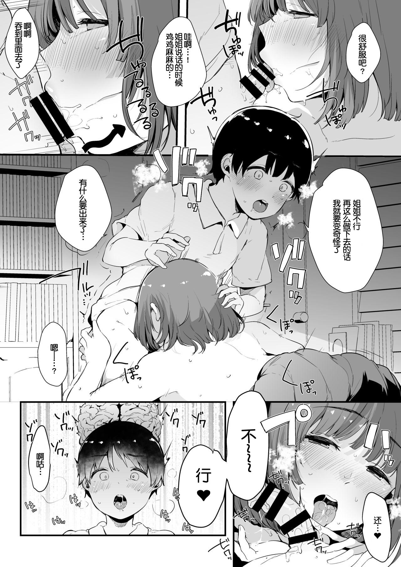 Seitsuu Shasei Kanri Ue no Kai no Joshidaisei Onee-san 14