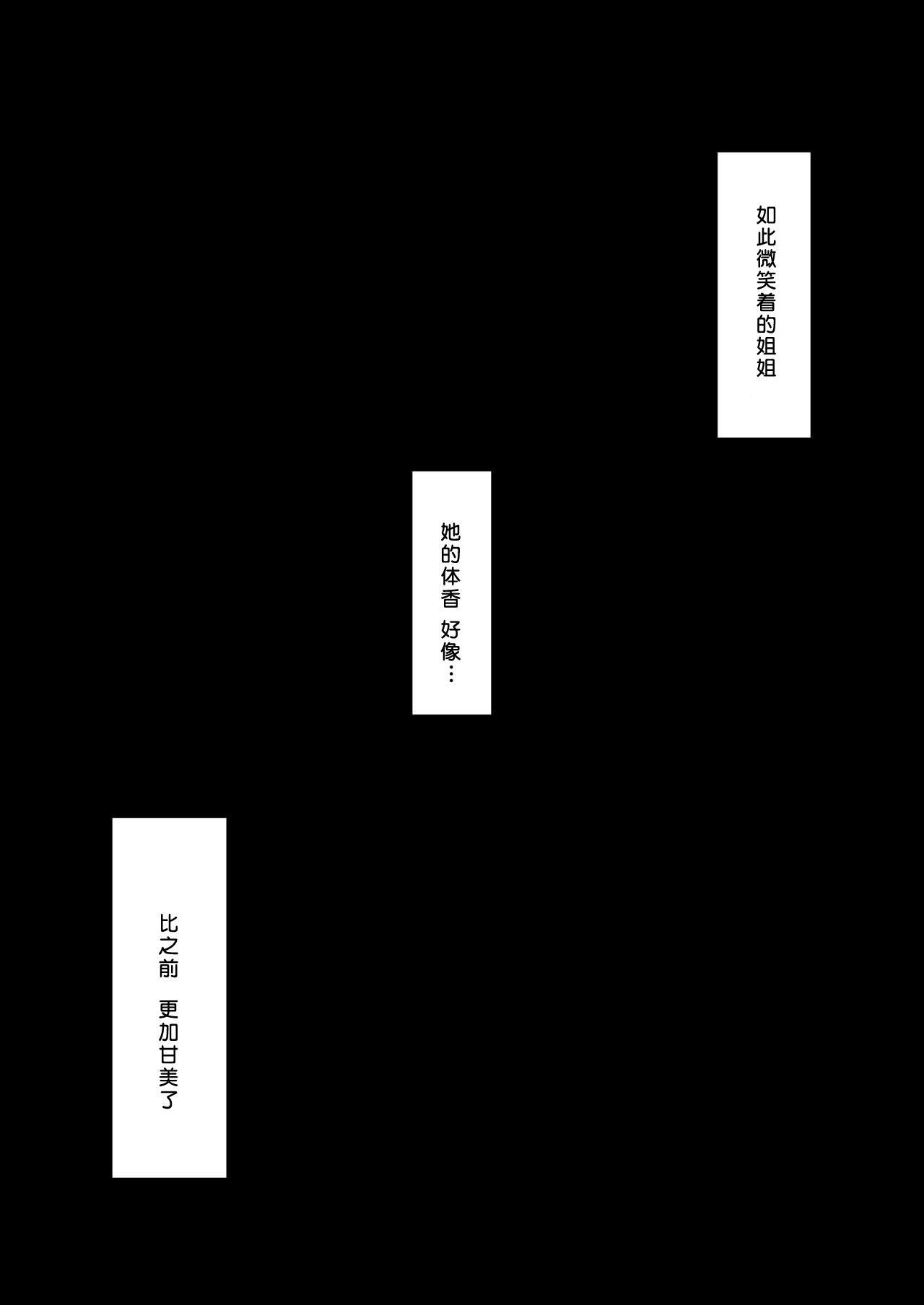 Seitsuu Shasei Kanri Ue no Kai no Joshidaisei Onee-san 26