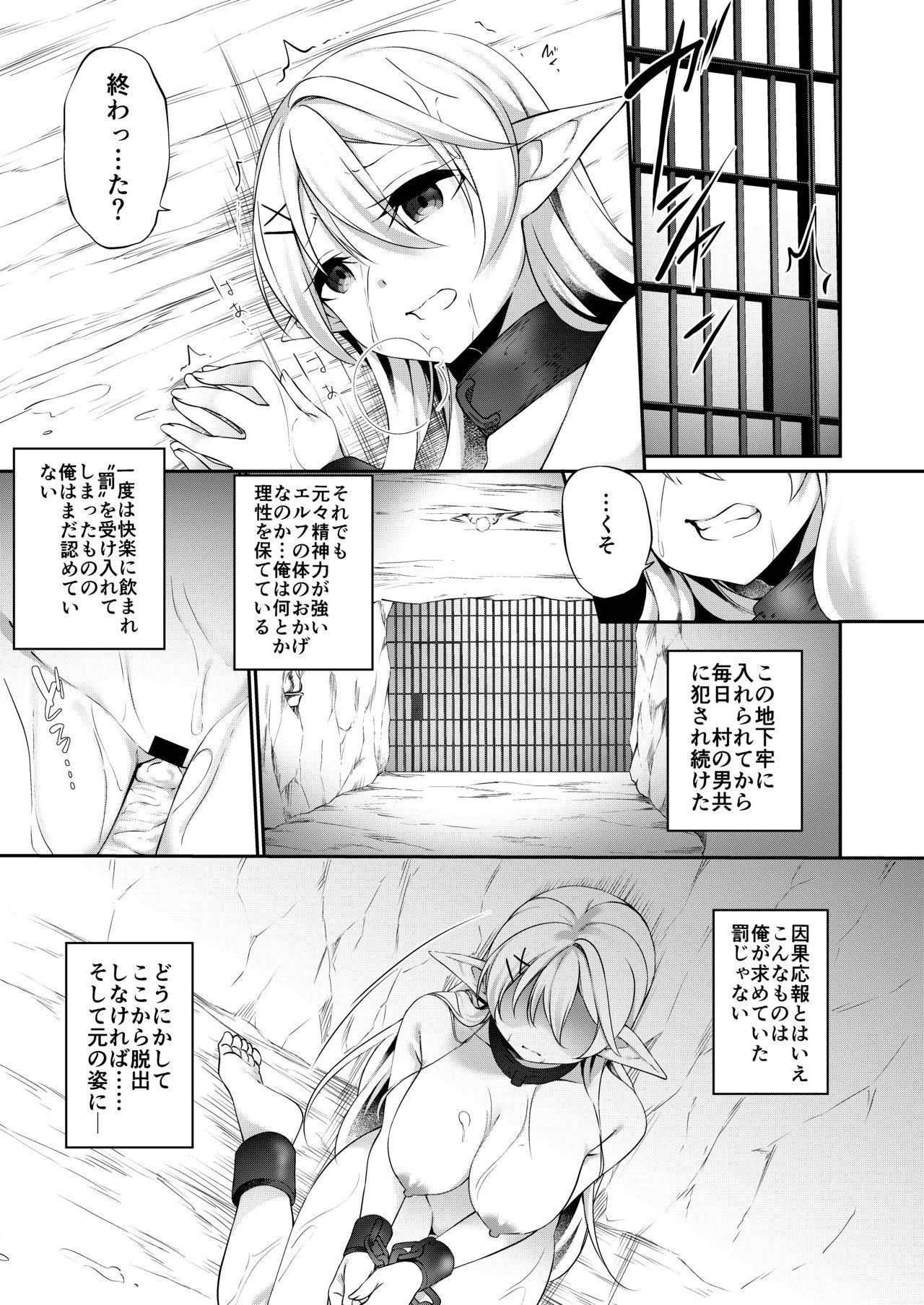 Batsu to Shite Ochite Yuku 4