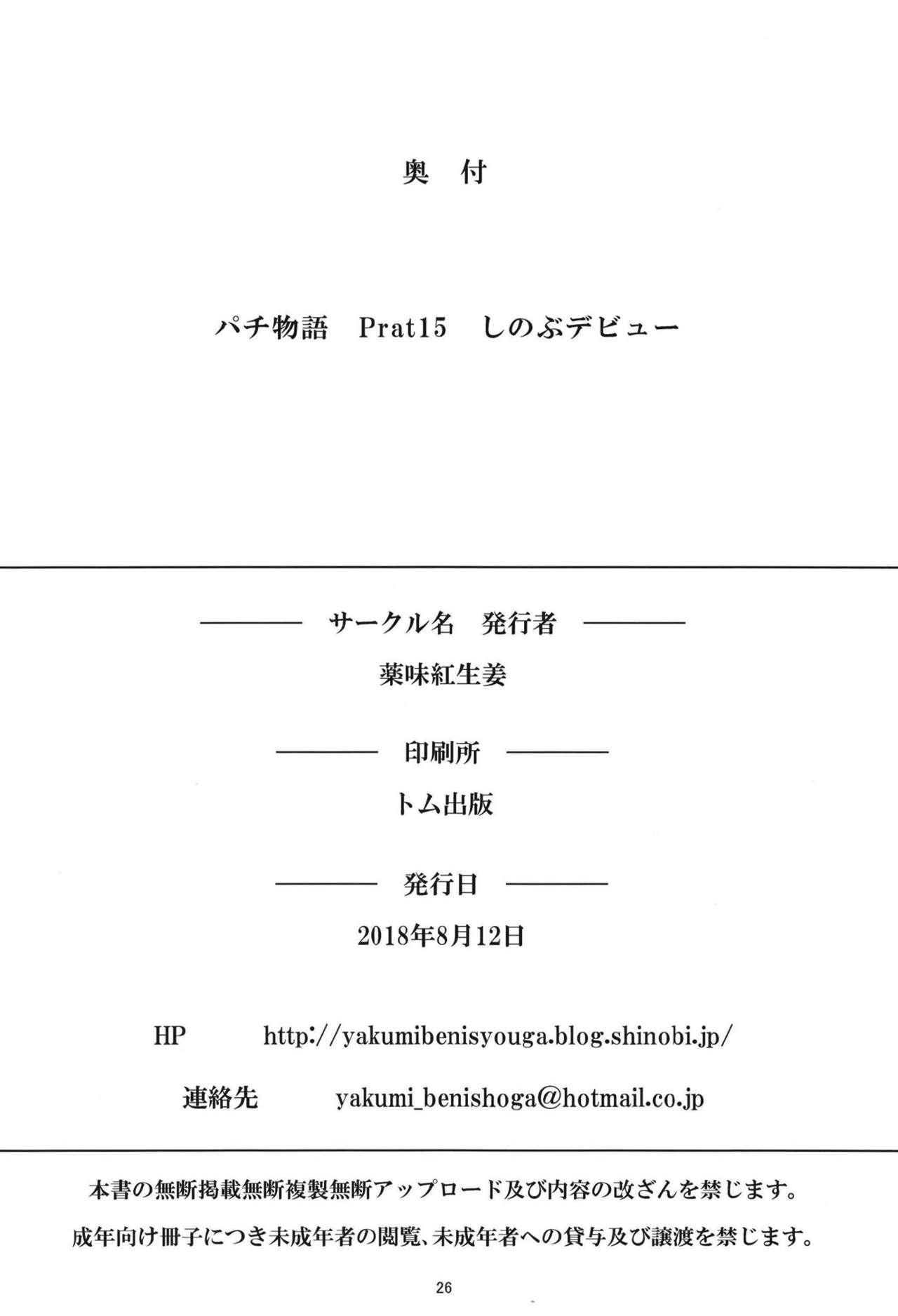 Pachimonogatari Part 16: Shinobu Debut 25
