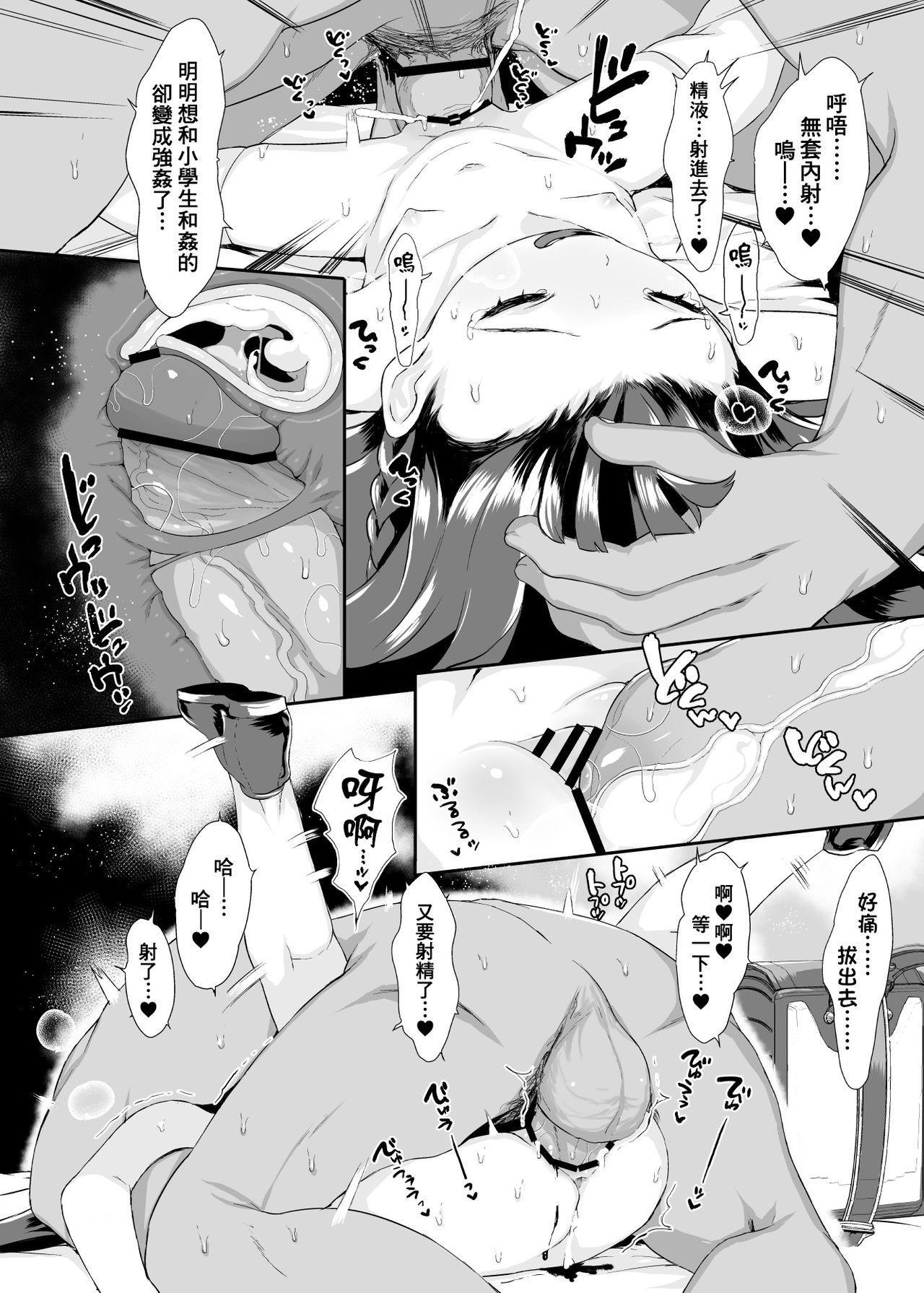 [Kereno Teikoku (Kereno)] Shougakusei to Sex Shite Aka-chan Unde Hoshii Sajo Yukimi-chan 10-sai (THE IDOLM@STER CINDERELLA GIRLS) [Chinese] [therethere個人翻譯&嵌字] [Digital] 14