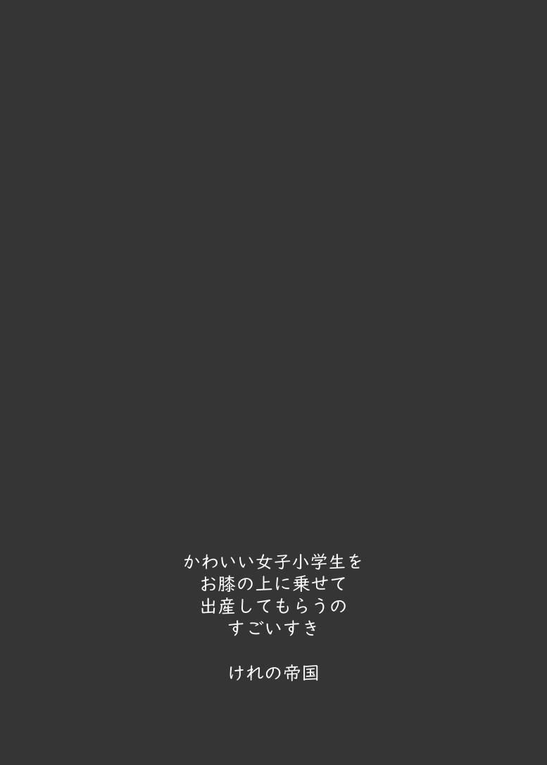 [Kereno Teikoku (Kereno)] Shougakusei to Sex Shite Aka-chan Unde Hoshii Sajo Yukimi-chan 10-sai (THE IDOLM@STER CINDERELLA GIRLS) [Chinese] [therethere個人翻譯&嵌字] [Digital] 41
