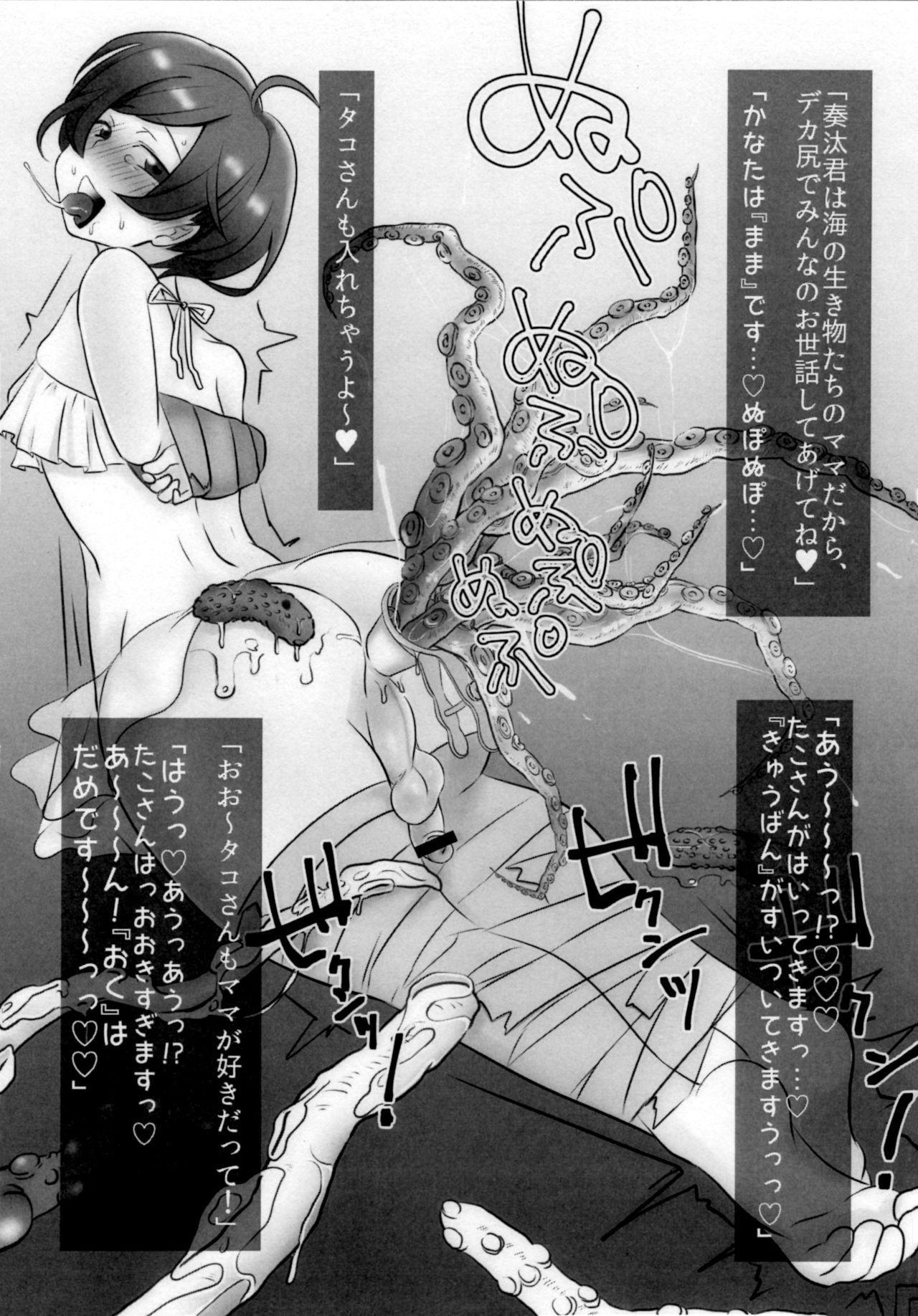 Yumenosaki Matomete Minna Saimin Kan 11