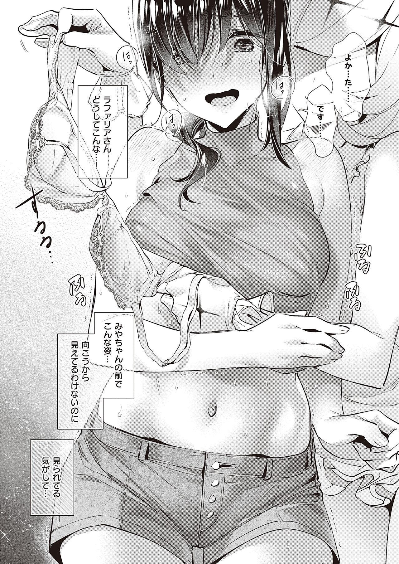 Yokubou Pandora Chapter 13 11