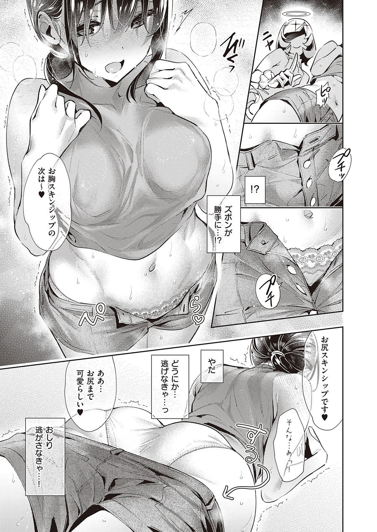 Yokubou Pandora Chapter 13 16