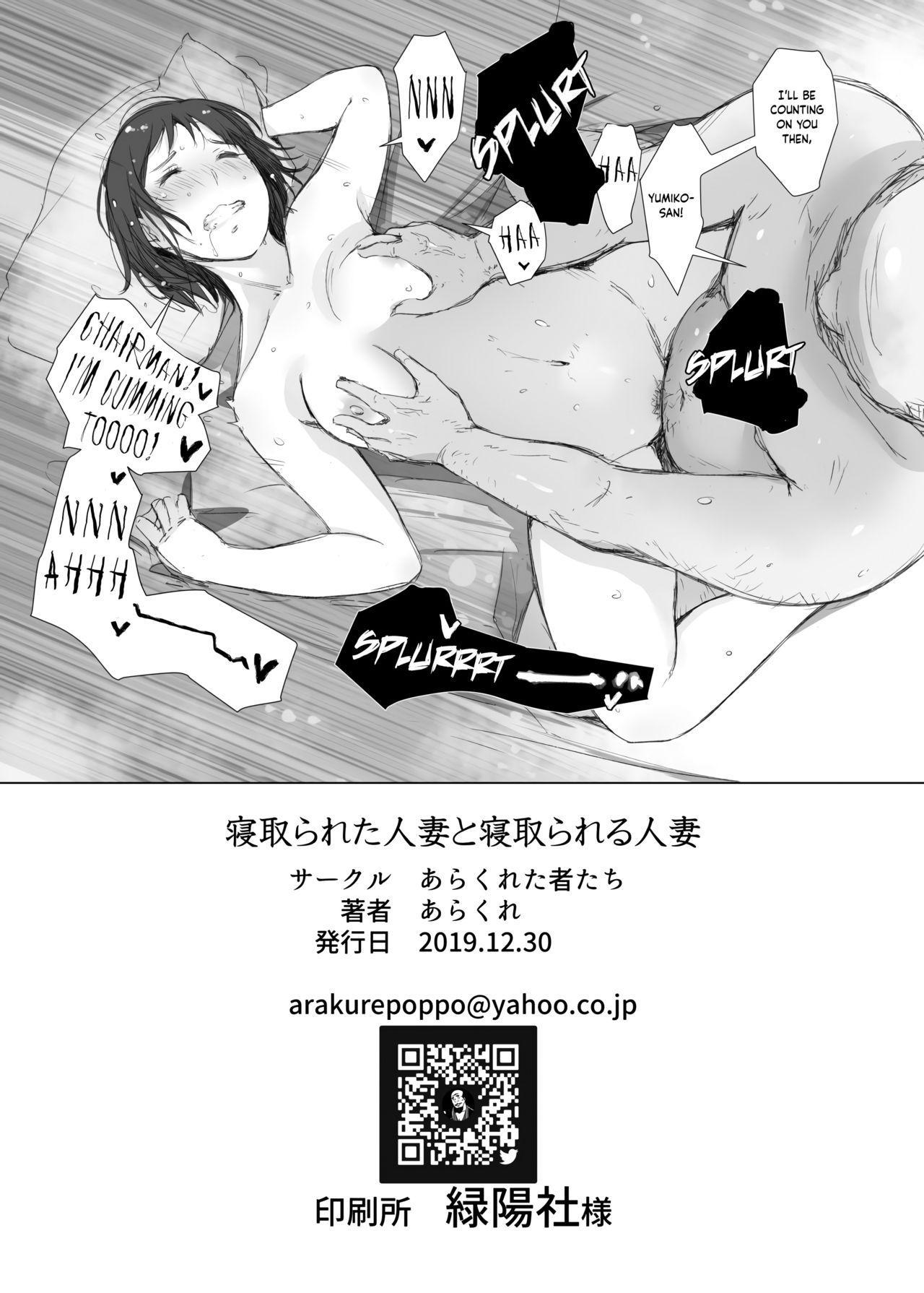 Netorareta Hitozuma to Netorareru Hitozuma 45