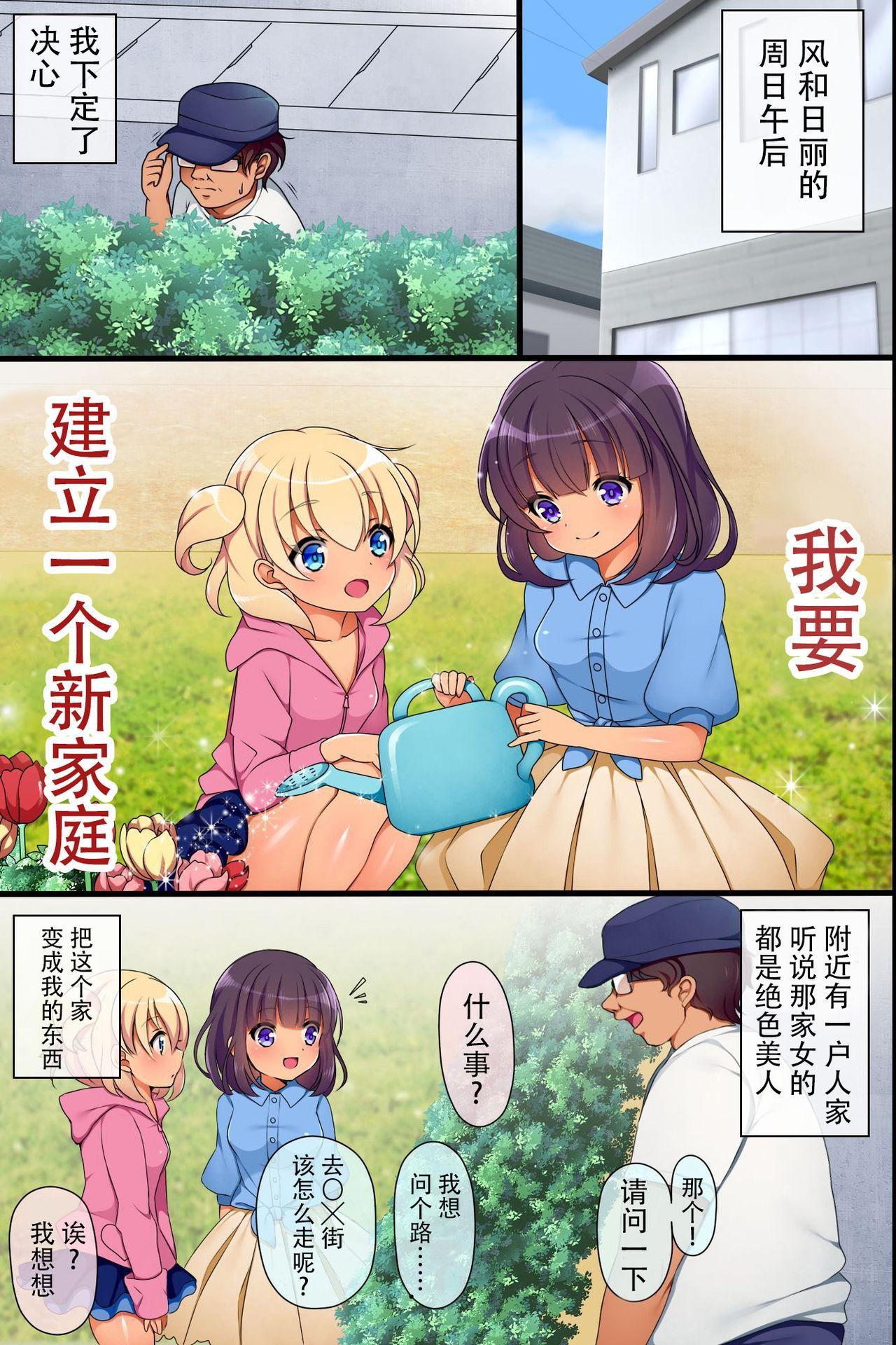 Saiminjutsu de Ore ha Kazoku o Tsukuru Koto ni Shita 4