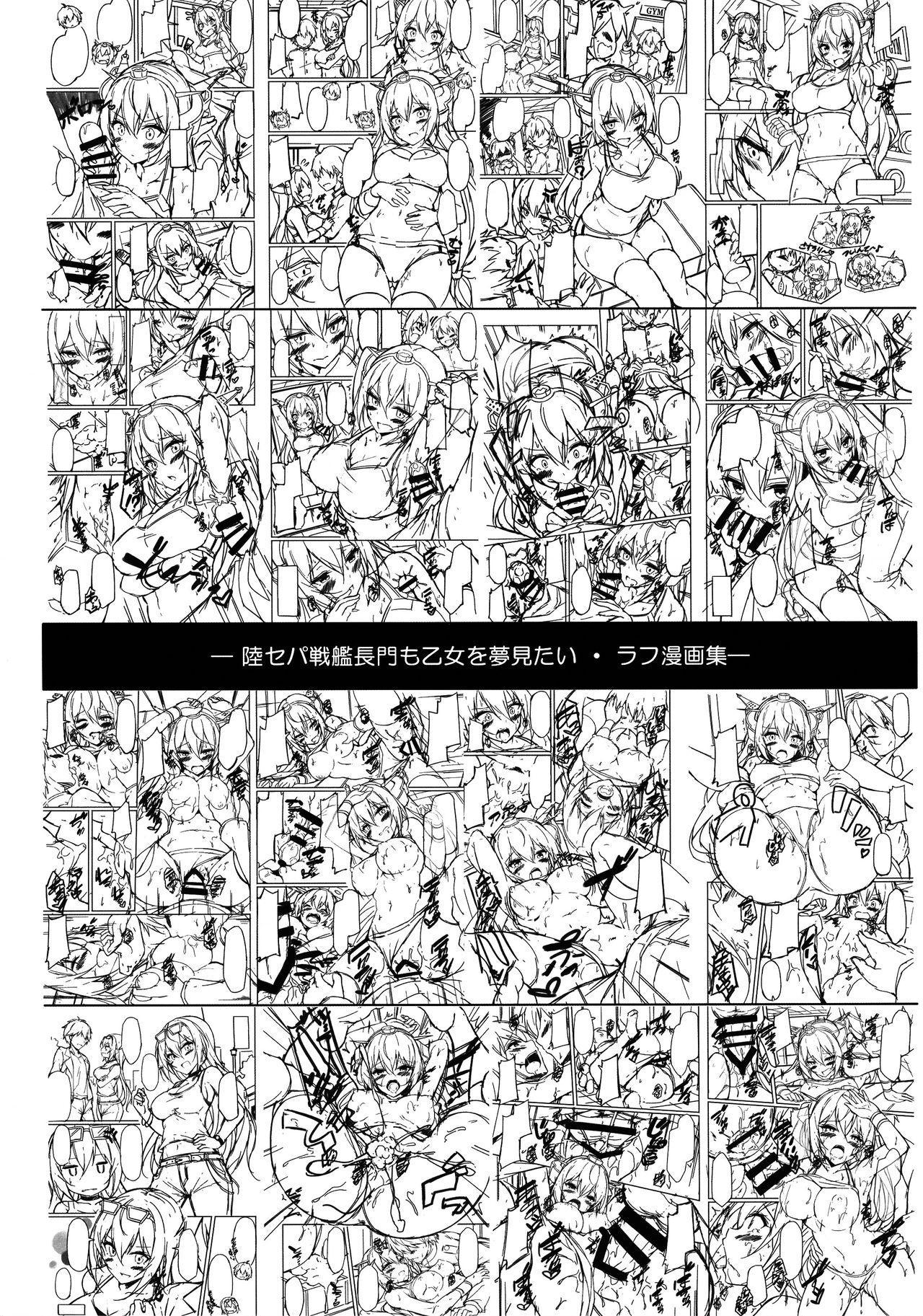 Rikusepa Senkan Nagato mo Otome o Yumemitai 19