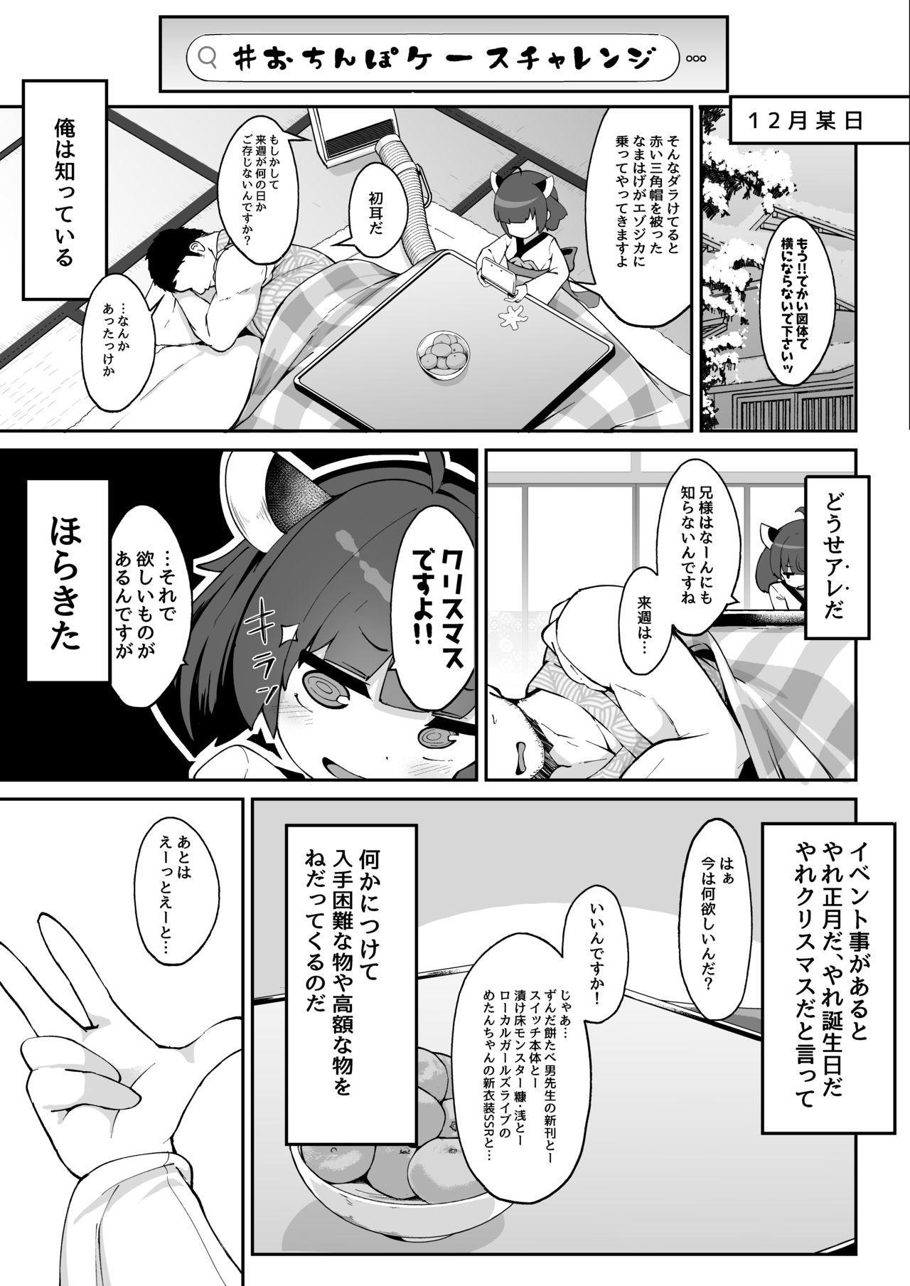Kiritan no Tadashii Shitsuke-kata. 16