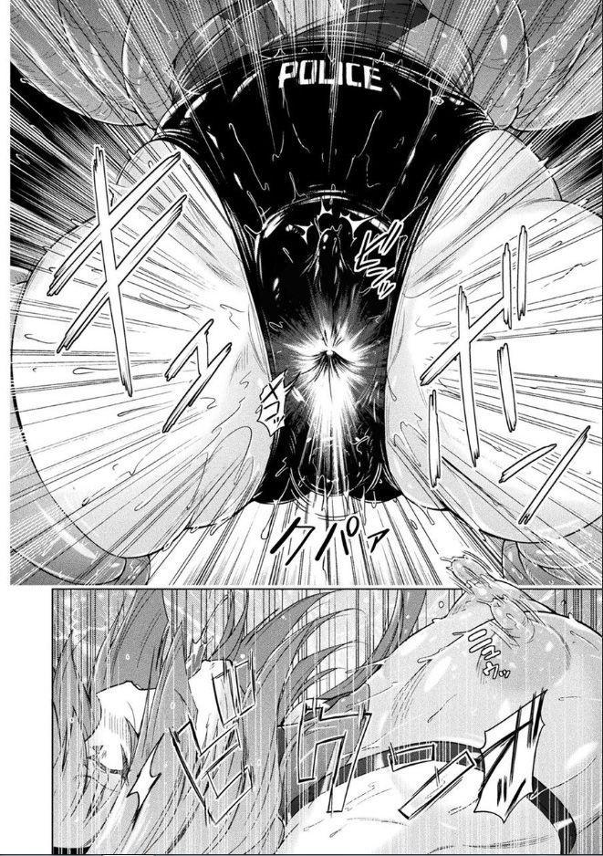 Inma Keisatsu 13