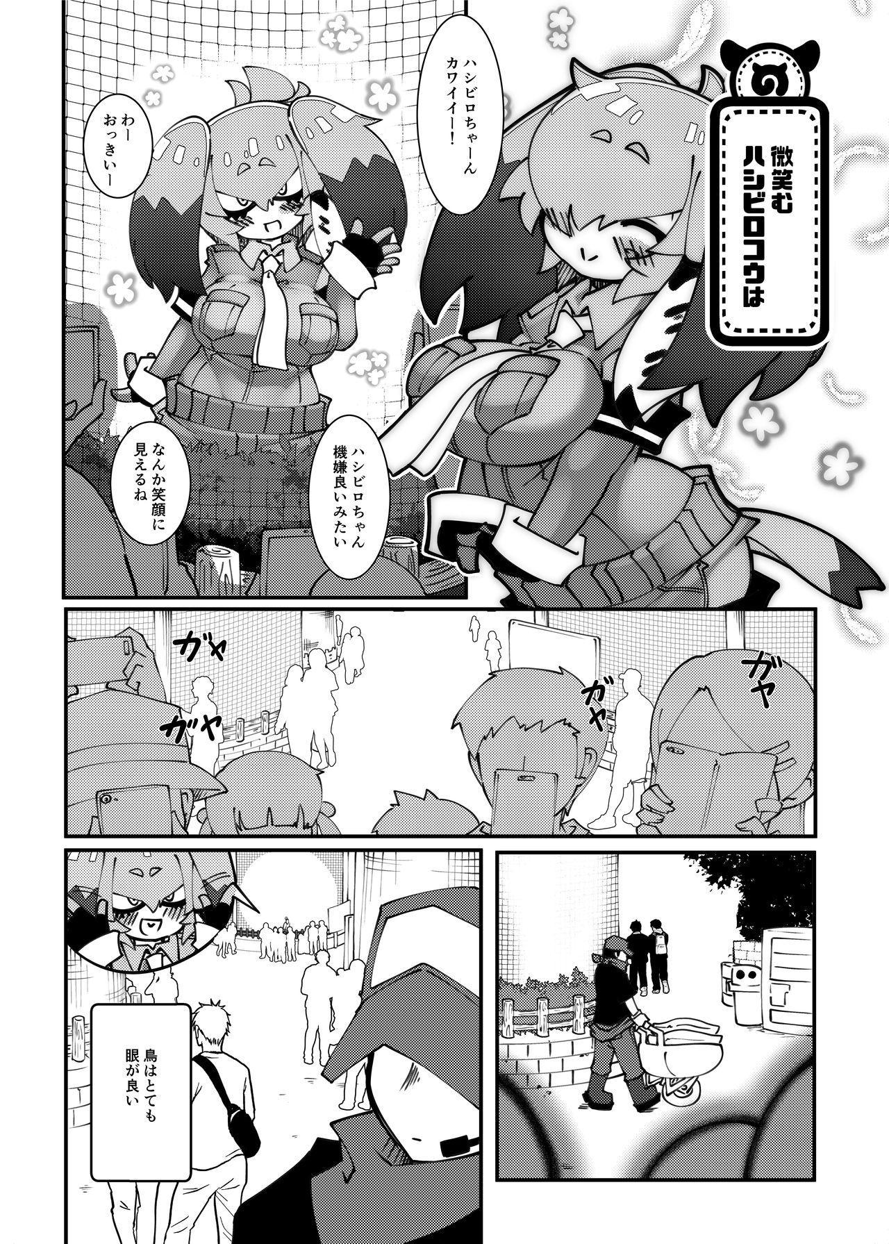 Doubutsuen no Hashibirokou wa 4 9