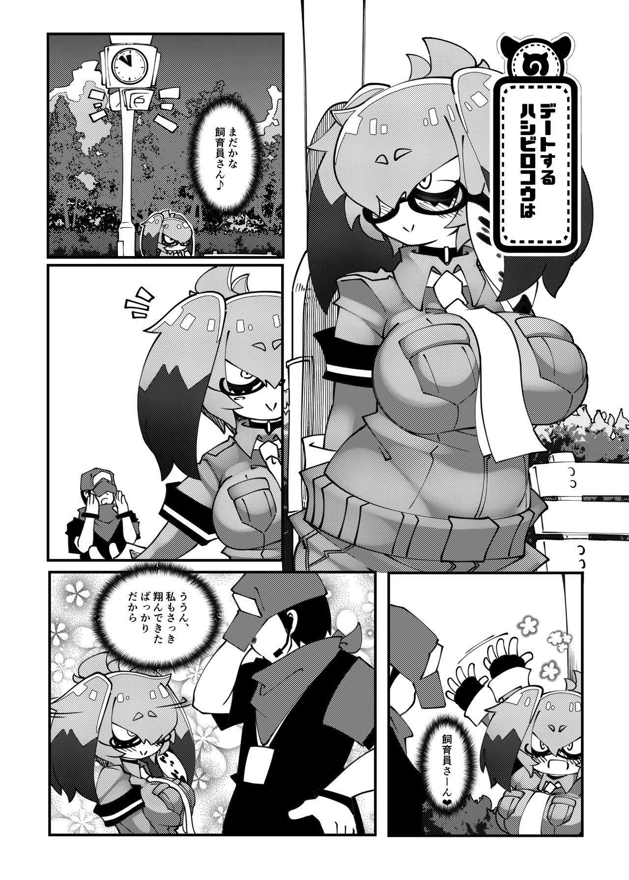 Doubutsuen no Hashibirokou wa 4 14