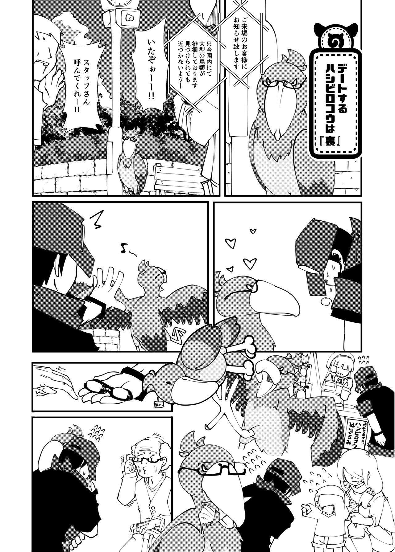 Doubutsuen no Hashibirokou wa 4 16