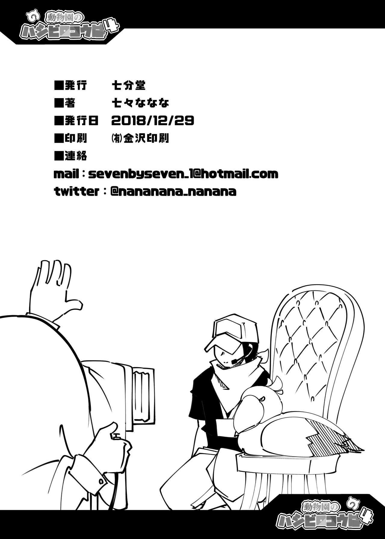Doubutsuen no Hashibirokou wa 4 24