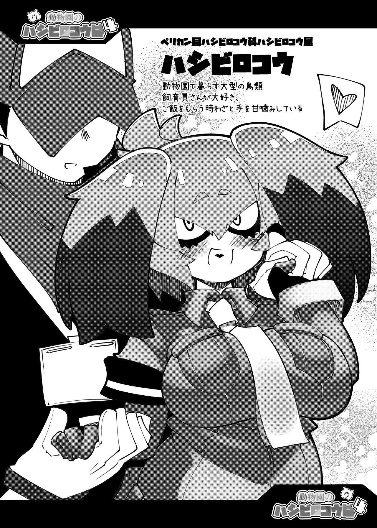 Doubutsuen no Hashibirokou wa 4 2