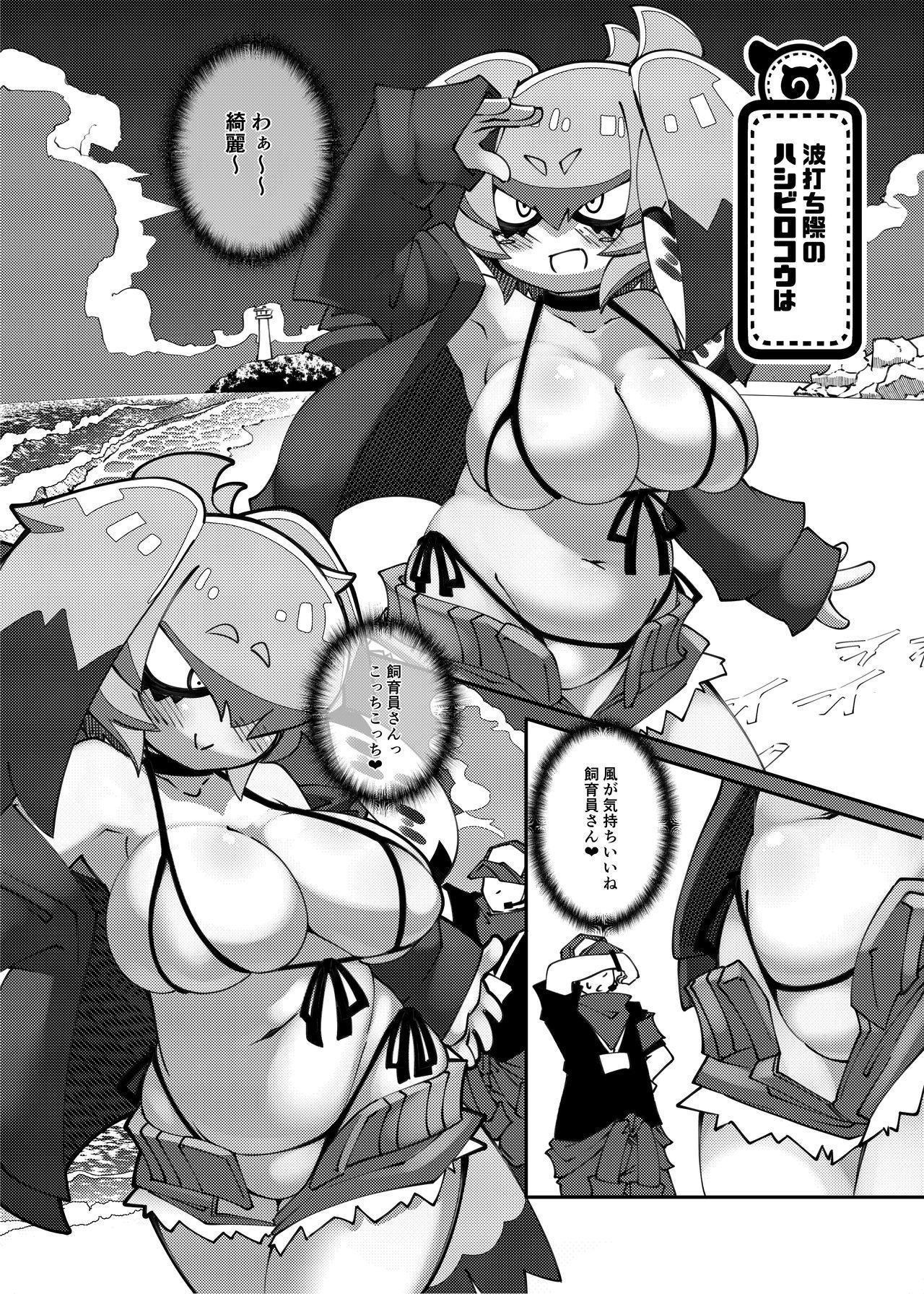 Doubutsuen no Hashibirokou wa 4 6