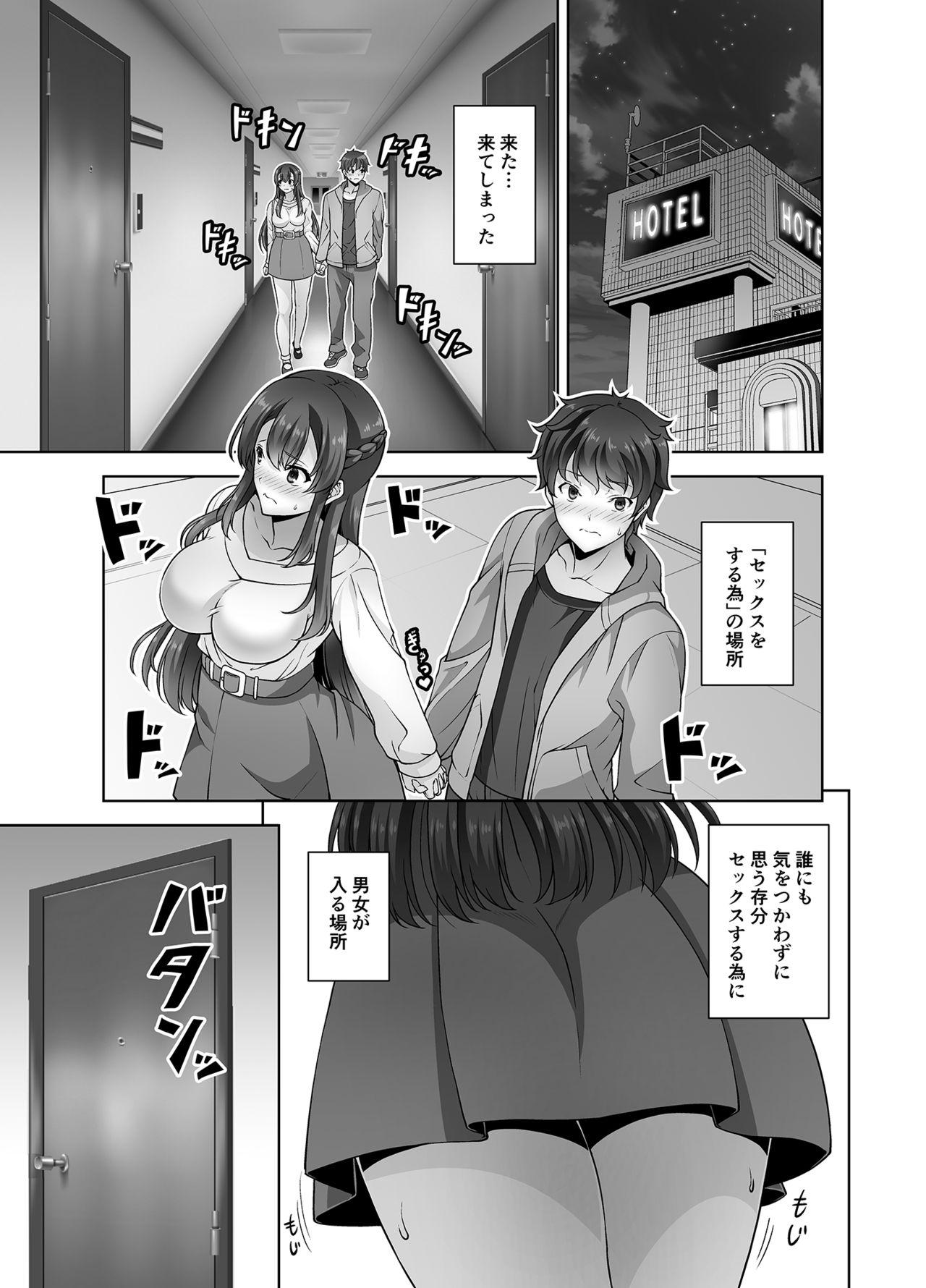 Osananajimi Onee-chan to Icha Love Sex Shitai 14