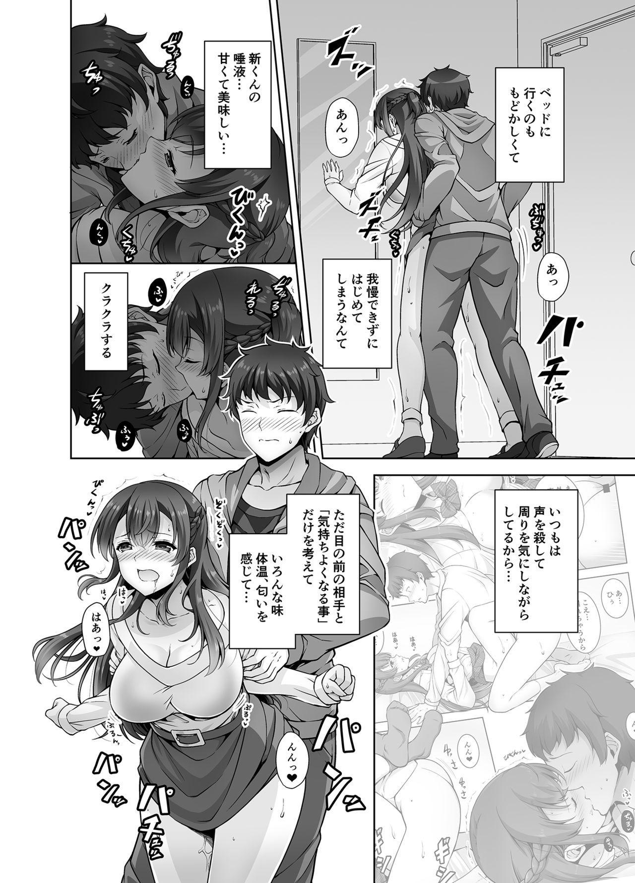 Osananajimi Onee-chan to Icha Love Sex Shitai 15